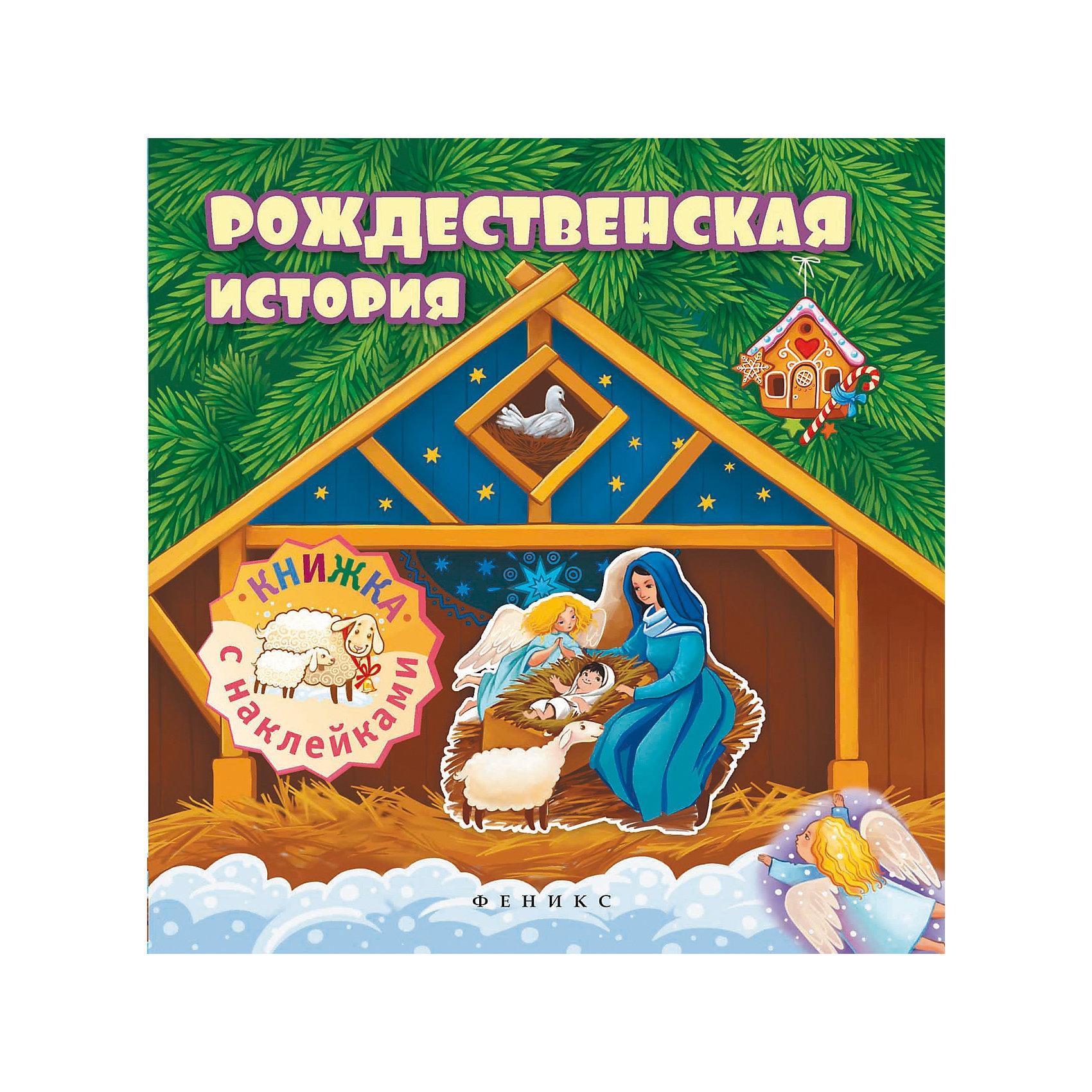 Рождественская история:книжка с наклейкамиДавай отпразднуем Рождество! Это удивительный праздник, который имеет долгую историю и свои традиции празднования.<br>Каждый разворот— это самостоятельная история, которую творит ребёнок, выбирая и наклеивая подходящие, на его взгляд, наклейки. Это отлична<br><br>Ширина мм: 205<br>Глубина мм: 205<br>Высота мм: 2<br>Вес г: 73<br>Возраст от месяцев: 12<br>Возраст до месяцев: 72<br>Пол: Унисекс<br>Возраст: Детский<br>SKU: 5120185