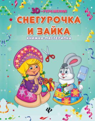 Fenix Снегурочка И Зайка: Книжка-Мастерилка