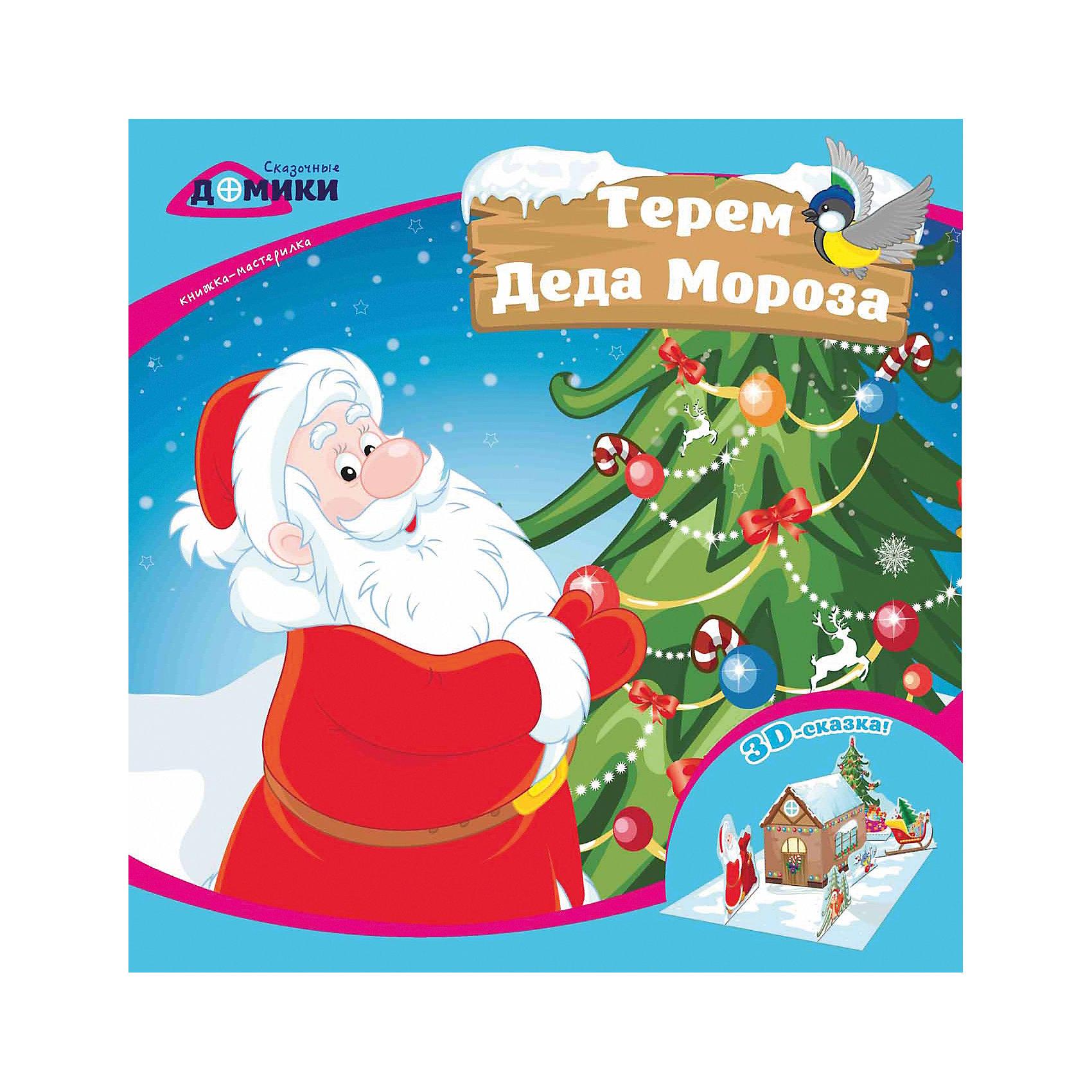 Терем Деда Мороза:книжка-мастерилкаНовогодние книги<br>Любимые персонажи в формате 3D! Для создания яркого сказочного домика понадобятся всего-навсего ножницы, клей и немного свободного времени. Оживи знакомых героев зимних сказок!<br><br>Ширина мм: 216<br>Глубина мм: 215<br>Высота мм: 1<br>Вес г: 42<br>Возраст от месяцев: 12<br>Возраст до месяцев: 72<br>Пол: Унисекс<br>Возраст: Детский<br>SKU: 5120189