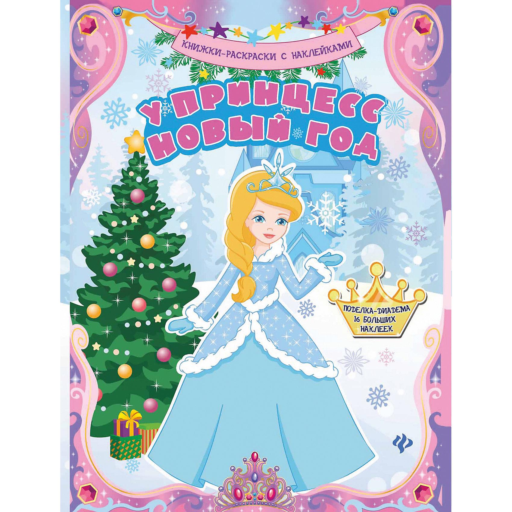 У принцесс Новый год: книжка-раскраскаЧем занять маленькую принцессу в зимние праздники? В серии книжек-раскрасок с наклейками предновогодняя новинка! Она не только способствует развитию мелкой моторики и воображения, но и заряжает праздничным настроением. В книге есть замечательная поделка<br><br>Ширина мм: 285<br>Глубина мм: 214<br>Высота мм: 2<br>Вес г: 100<br>Возраст от месяцев: 12<br>Возраст до месяцев: 72<br>Пол: Унисекс<br>Возраст: Детский<br>SKU: 5120190