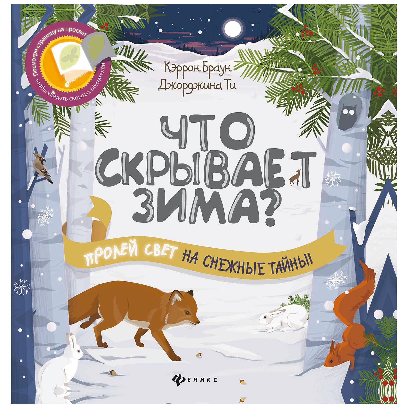 Что скрывает зима?Что происходит зимой за пределами дома и даже города? Посвети фонариком на страницу - и узнаешь. Присмотрись к скованным льдом деревьям и ты обнаружишь удивительный мир, полный сюрпризов! Где спят улитки? И спят ли рыбы подо льдом? Скорее открывай книгу!<br><br>Ширина мм: 267<br>Глубина мм: 266<br>Высота мм: 10<br>Вес г: 452<br>Возраст от месяцев: 12<br>Возраст до месяцев: 72<br>Пол: Унисекс<br>Возраст: Детский<br>SKU: 5120191