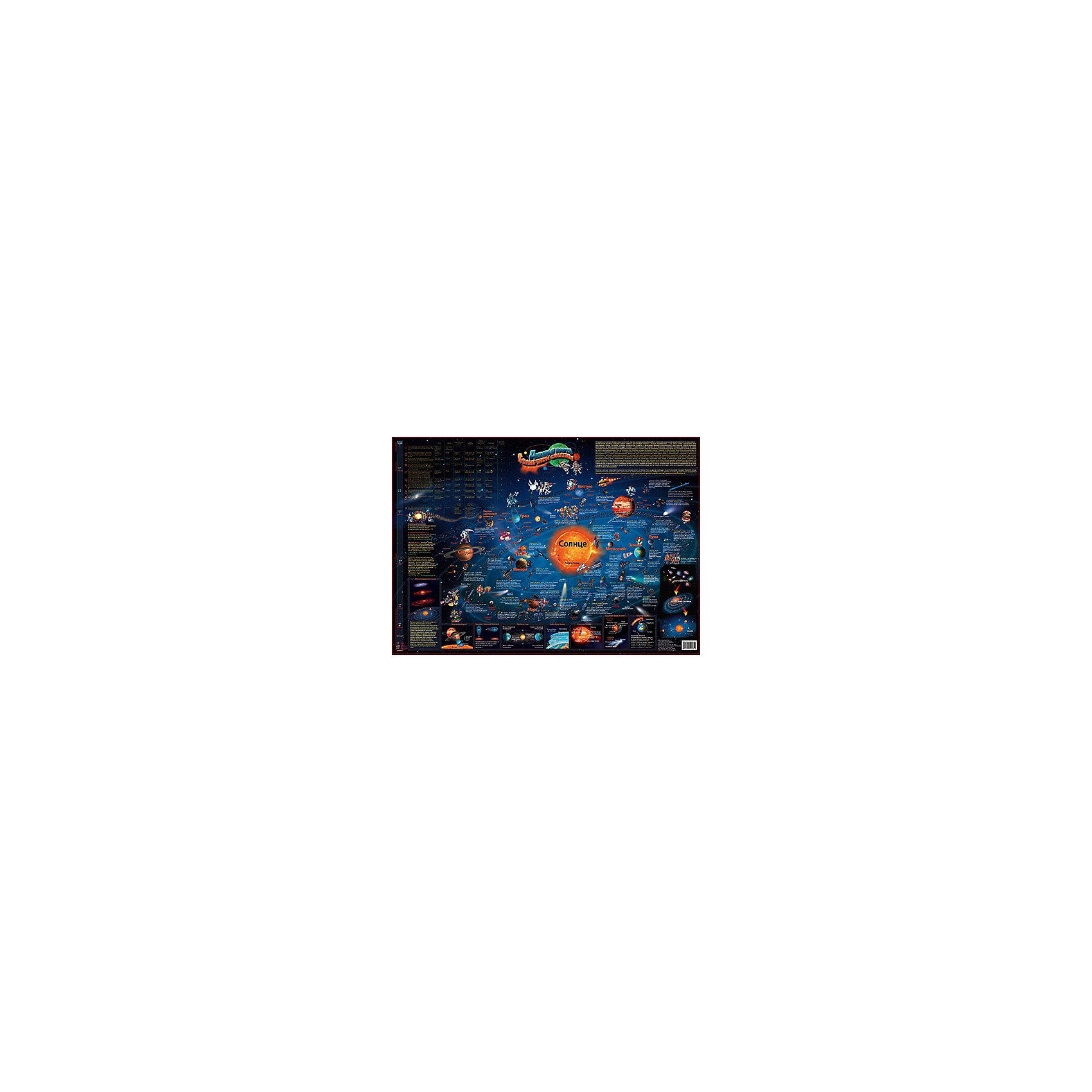 Карта солнечной системы для детей настенная 130 смАтласы и карты<br>Карта солнечной системы для детей настенная 130 см<br><br>Характеристики:<br><br>• яркий дизайн<br>• упаковка: тубус<br>• размер карты: 137х97 см<br>• размер упаковки: 6,5х6,5х12,5 см<br>• вес: 150 грамм<br><br>Познание солнечной системы - увлекательное занятие, особенно для детей. Карта Солнечной Системы подойдет для комнаты ребенка. Глядя на нее, ребенок выучит интересные факты о космосе, планетах и звездах. Вся информация написана достаточно понятно для детского восприятия. Яркие картинки привлекут внимание, и ребенок с удовольствием будет изучать астрономию!<br><br>Карту солнечной системы для детей настенную 130 см вы можете купить в нашем интернет-магазине.<br><br>Ширина мм: 125<br>Глубина мм: 65<br>Высота мм: 65<br>Вес г: 150<br>Возраст от месяцев: 72<br>Возраст до месяцев: 108<br>Пол: Унисекс<br>Возраст: Детский<br>SKU: 5124685