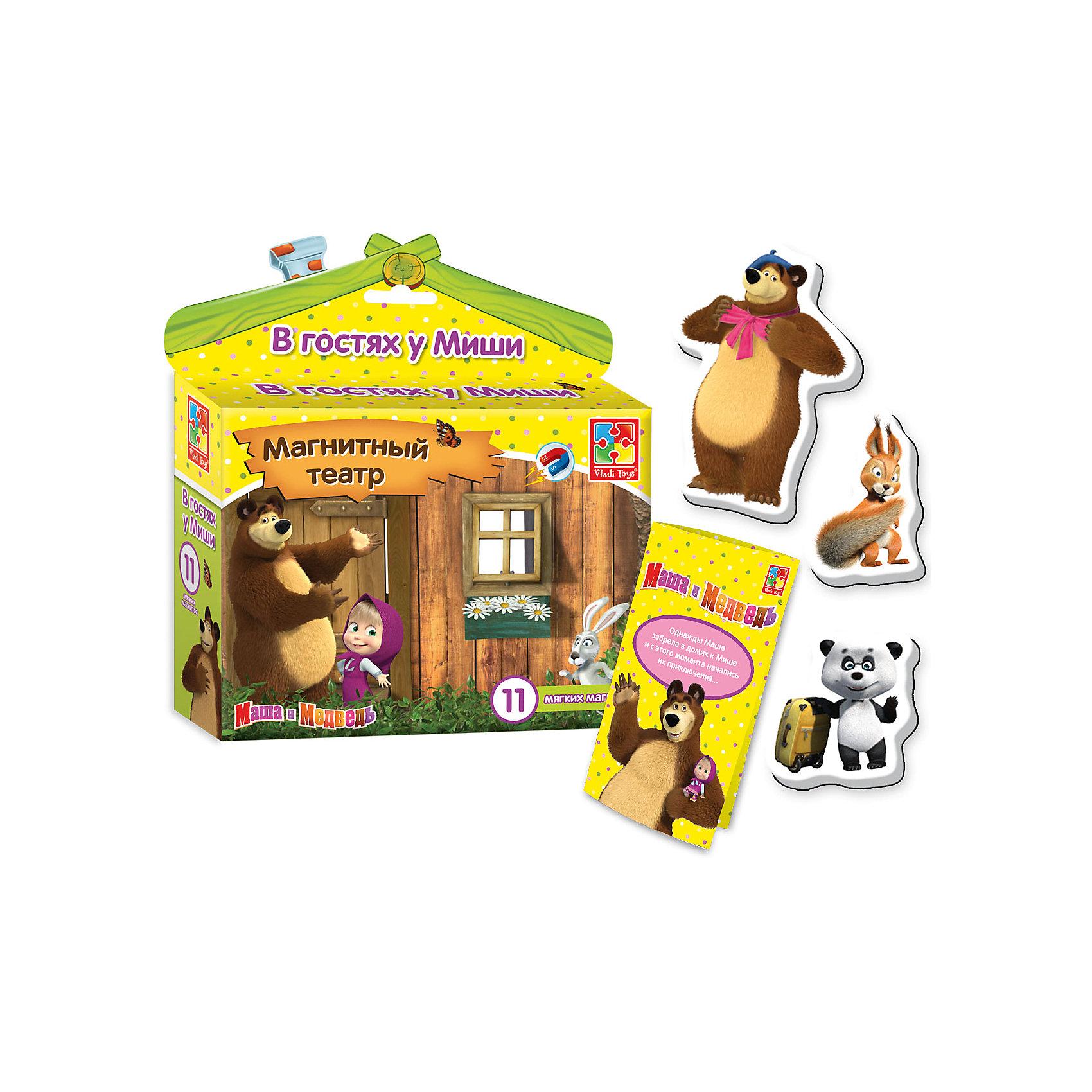 Магнитный театр В гостях у Миши, Маша и Медведь, Vladi ToysИгры для развлечений<br>Характеристики:<br><br>• Вид игр: обучающие, развивающие<br>• Серия: магнитный театр<br>• Пол: универсальный<br>• Материал: картон, магнит<br>• Цвет: голубой, оранжевый, розовый, зеленый, желтый и др.<br>• Комплектация: 11 магнитов, сценарий сказки<br>• Размеры упаковки (Д*Ш*В): 16,6*4,5*19 см<br>• Тип упаковки: картонная коробка<br>• Вес в упаковке: 118 г<br><br>Магнитный театр В гостях у Миши, Маша и Медведь, Vladi Toys, производителем которых является компания, специализирующаяся на выпуске развивающих игр, давно уже стали популярными среди аналогичной продукции. Театральные постановки в детских играх – это залог его творческого развития ребенка. При производстве карточек использованы только экологически безопасные материалы, которые не вызывают аллергии и не имеют запаха. Магнитный театр Маша и медведь состоит из 10 ярких картинок, которые позволят воспроизвести любимые сюжеты из популярного мультфильма. В комплекте предусмотрен сценарий одной сказки.<br>Игры с магнитным театром В гостях у Миши, Маша и Медведь, Vladi Toys позволят вашему ребенку развивать связную речь, обогащать словарный запас и постигать актерское искусство не выходя из дома!<br><br>Магнитный театр В гостях у Миши, Маша и Медведь можно купить в нашем интернет-магазине.<br><br>Ширина мм: 166<br>Глубина мм: 45<br>Высота мм: 190<br>Вес г: 118<br>Возраст от месяцев: 24<br>Возраст до месяцев: 60<br>Пол: Унисекс<br>Возраст: Детский<br>SKU: 5136112