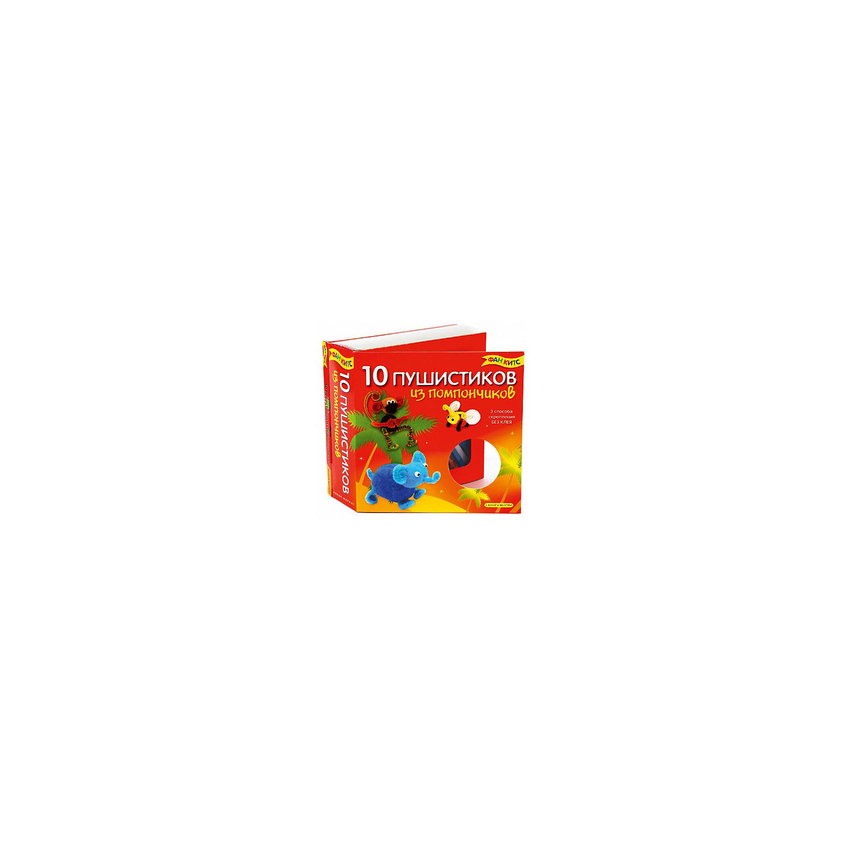 10 пушистиков из помпончиковХарактеристики товара:<br><br>• материал упаковки: картон<br>• возраст: 3+<br>• комплектация: книга, помпоны, проволока, пластиковые глазки <br>• страна производства: Китай<br><br>Создание игрушек своими руками – увлекательное занятие. Благодаря новому набору ребенок вместе с родителями научится создавать пушистых зверят из помпонов. Книга содержит 10 уроков творчества. Занятия такого плана развивают мелкую моторику малыша и прививают аккуратность. Готовые зверьки отлично подойдут для веселой игры. Материалы, использованные при изготовлении товара, сертифицированы и отвечают всем международным требованиям по качеству. <br><br>Набор «10 пушистиков из помпончиков» можно приобрести в нашем интернет-магазине.<br><br>Ширина мм: 170<br>Глубина мм: 170<br>Высота мм: 60<br>Вес г: 300<br>Возраст от месяцев: 36<br>Возраст до месяцев: 144<br>Пол: Женский<br>Возраст: Детский<br>SKU: 5142476