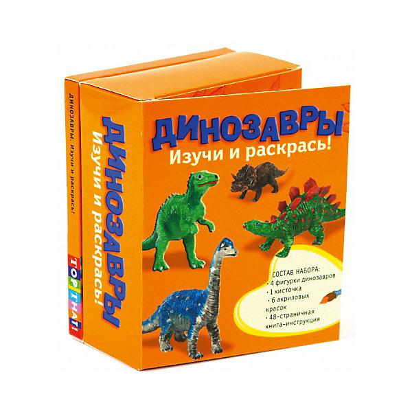 Динозавры. Изучи и раскрась!Наборы для раскрашивания<br>Книга+ 4 фигурки динозавров, 1 кисточка, 6 акриловых красок<br><br>Ширина мм: 92<br>Глубина мм: 120<br>Высота мм: 50<br>Вес г: 300<br>Возраст от месяцев: 36<br>Возраст до месяцев: 144<br>Пол: Унисекс<br>Возраст: Детский<br>SKU: 5142479