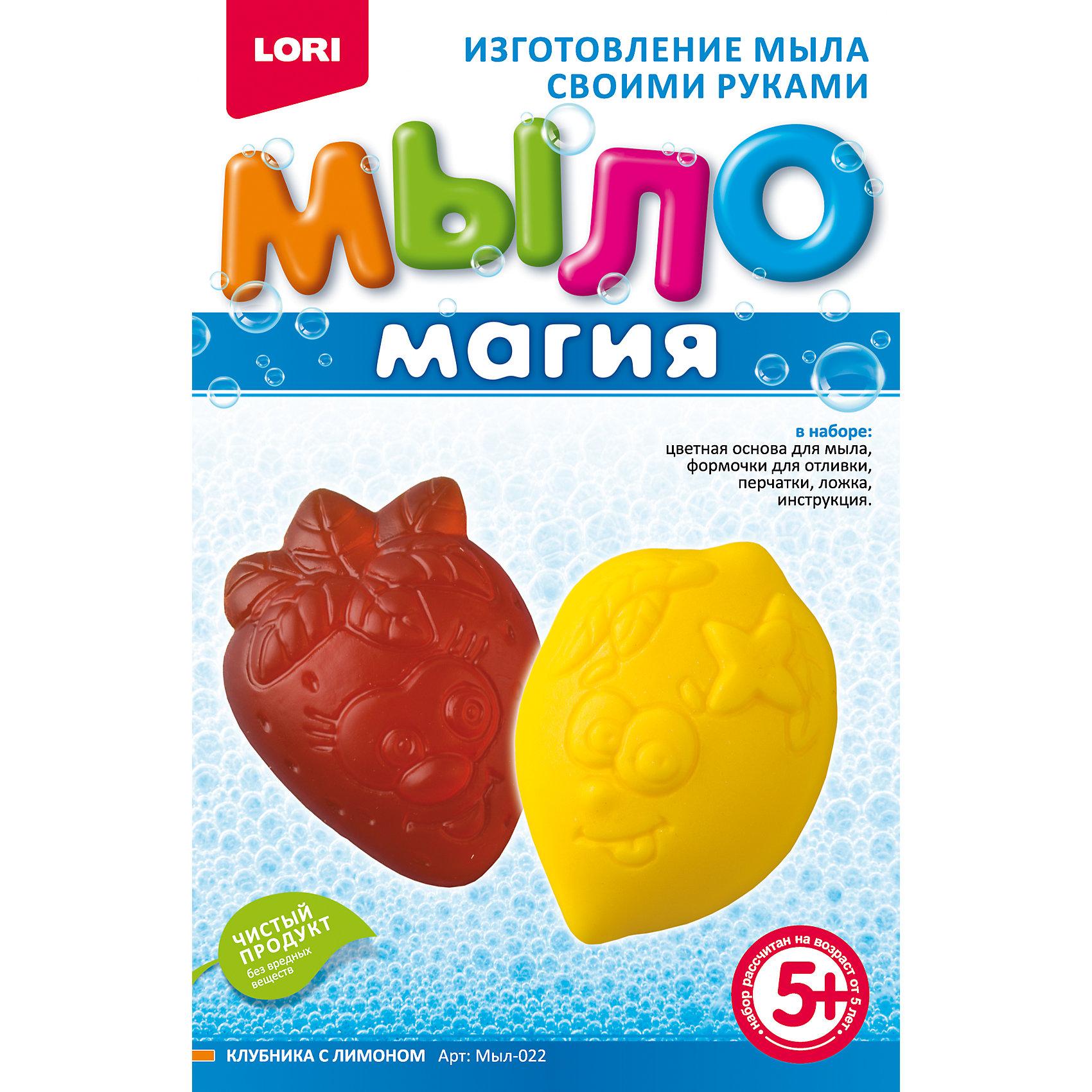 МылоМагия Клубника с лимономНаборы для создания мыла<br>Характеристики товара:<br><br>• цвет: разноцветный<br>• размер упаковки: 20х14х4 см<br>• вес: 160 г<br>• комплектация: основа для мыла, емкость для растапливания, 2 формы для заливки мыльного раствора, пищевой краситель, пипетка, перчатки, ложка инструкция<br>• возраст: от пяти лет<br>• страна бренда: РФ<br>• страна изготовитель: РФ<br><br>Этот набор для творчества станет отличным подарком ребенку - ведь с помощью него можно получить красивое мыло! В набор входит основа для мыла, емкость для растапливания, 2 формы для заливки мыльного раствора, пищевой краситель, пипетка, перчатки, ложка инструкция. Чтобы получить мыло, ребенку нужно следовать указаниям инструкции. В итоге получается полезная вещь или подарок родным.<br>Детям очень нравится что-то делать своими руками! Кроме того, творчество помогает детям развивать важные навыки и способности, оно активизирует мышление, формирует усидчивость, творческие способности, мелкую моторику и воображение. Изделие производится из качественных и проверенных материалов, которые безопасны для детей.<br><br>Набор МылоМагия Клубника с лимоном от бренда LORI можно купить в нашем интернет-магазине.<br><br>Ширина мм: 208<br>Глубина мм: 135<br>Высота мм: 40<br>Вес г: 163<br>Возраст от месяцев: 60<br>Возраст до месяцев: 108<br>Пол: Унисекс<br>Возраст: Детский<br>SKU: 5154886