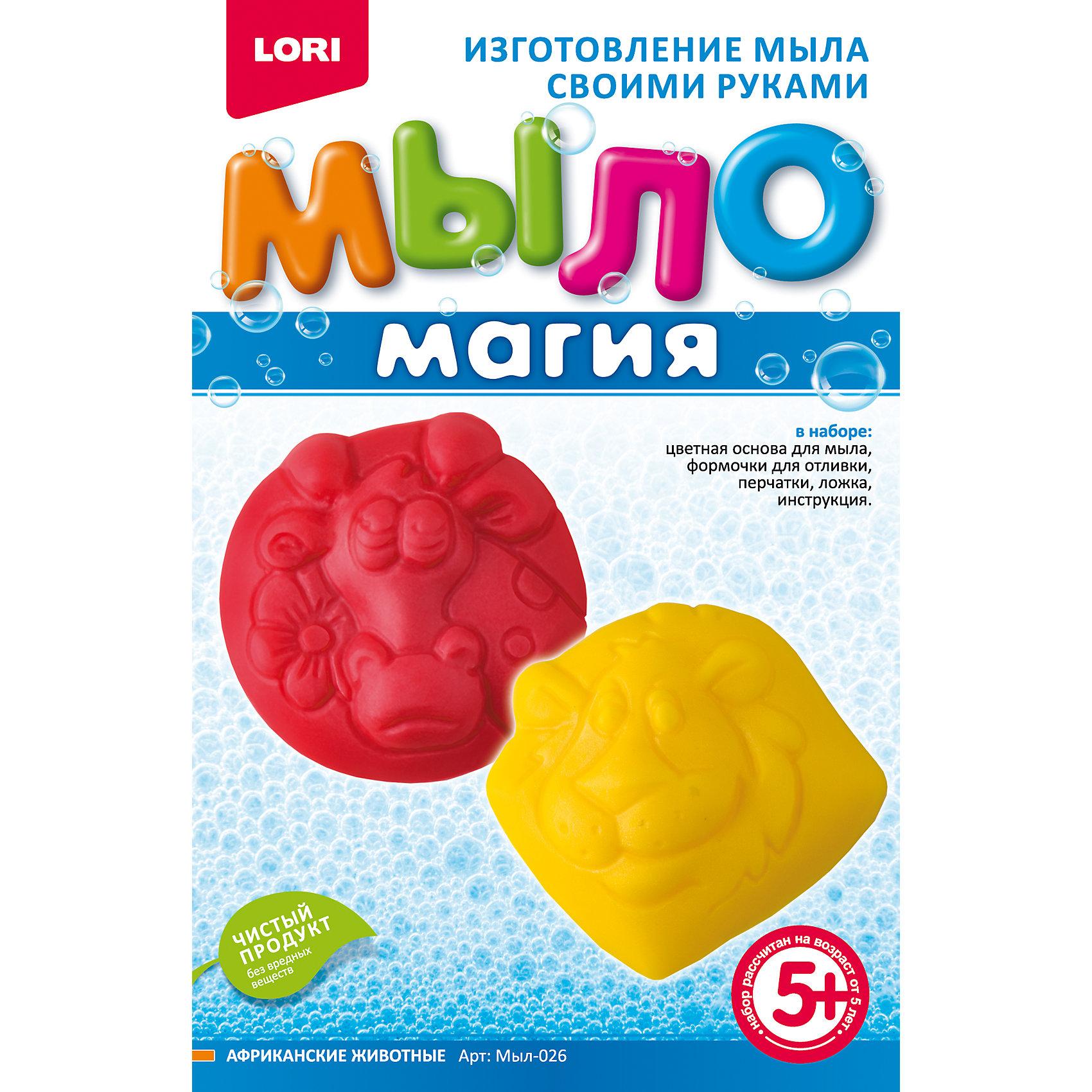 МылоМагия Африканские животныеХарактеристики товара:<br><br>• цвет: разноцветный<br>• размер упаковки: 20х14х4 см<br>• вес: 160 г<br>• комплектация: основа для мыла, емкость для растапливания, 2 формы для заливки мыльного раствора, пищевой краситель, пипетка, перчатки, ложка инструкция<br>• возраст: от пяти лет<br>• страна бренда: РФ<br>• страна изготовитель: РФ<br><br>Этот набор для творчества станет отличным подарком ребенку - ведь с помощью него можно получить красивое мыло! В набор входит основа для мыла, емкость для растапливания, 2 формы для заливки мыльного раствора, пищевой краситель, пипетка, перчатки, ложка инструкция. Чтобы получить мыло, ребенку нужно следовать указаниям инструкции. В итоге получается полезная вещь или подарок родным.<br>Детям очень нравится что-то делать своими руками! Кроме того, творчество помогает детям развивать важные навыки и способности, оно активизирует мышление, формирует усидчивость, творческие способности, мелкую моторику и воображение. Изделие производится из качественных и проверенных материалов, которые безопасны для детей.<br><br>Набор МылоМагия Африканские животные от бренда LORI можно купить в нашем интернет-магазине.<br><br>Ширина мм: 208<br>Глубина мм: 135<br>Высота мм: 40<br>Вес г: 163<br>Возраст от месяцев: 60<br>Возраст до месяцев: 108<br>Пол: Унисекс<br>Возраст: Детский<br>SKU: 5154889