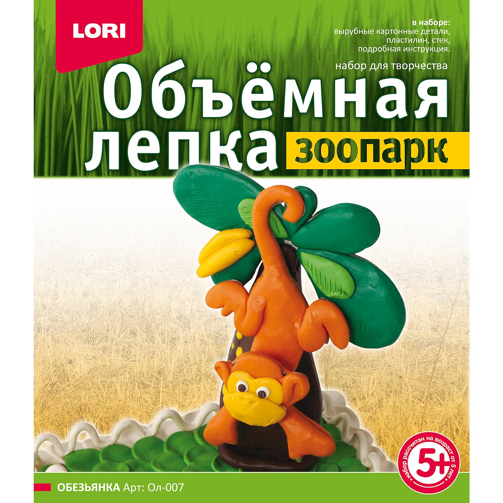 LORI Лепка объемная Зоопарк Обезьянка пластилин lori принцессы 12 цветов
