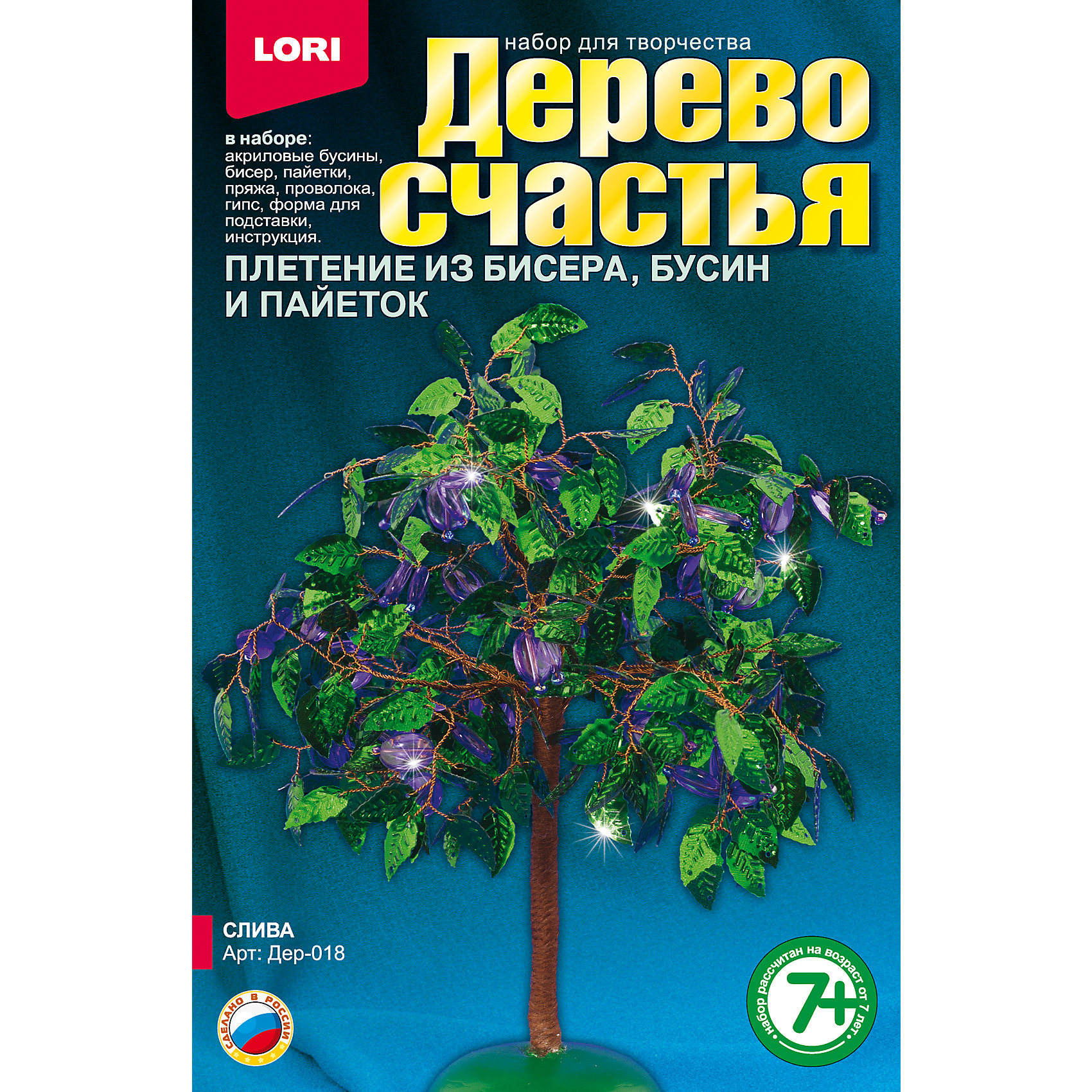 Дерево счастья СливаХарактеристики товара:<br><br>• цвет: разноцветный<br>• размер упаковки: 13х20х4 см<br>• вес: 190 г<br>• комплектация: бисер, акриловые бусины, пайетки, пряжа коричневая, проволока, гипс, полистирольная форма для заливки гипса, подробная инструкция<br>• возраст: от семи лет<br>• упаковка: картонная коробка<br>• страна бренда: РФ<br>• страна изготовитель: РФ<br><br>Творчество - это увлекательно и полезно! Такой набор станет отличным подарком ребенку - ведь с помощью него можно получить красивое дерево счастья! В набор входит бисер, акриловые бусины, пайетки, пряжа коричневая, проволока, гипс, полистирольная форма для заливки гипса, подробная инструкция. Чтобы сделать дерево, ребенку нужно заполнить следовать указаниям инструкции. В итоге получается украшение для интерьера или подарок родным.<br>Детям очень нравится что-то делать своими руками! Кроме того, творчество помогает детям развивать важные навыки и способности, оно активизирует мышление, формирует усидчивость, творческие способности, мелкую моторику и воображение. Изделие производится из качественных и проверенных материалов, которые безопасны для детей.<br><br>Набор Дерево счастья Слива от бренда LORI можно купить в нашем интернет-магазине.<br><br>Ширина мм: 208<br>Глубина мм: 135<br>Высота мм: 40<br>Вес г: 181<br>Возраст от месяцев: 84<br>Возраст до месяцев: 144<br>Пол: Женский<br>Возраст: Детский<br>SKU: 5158196