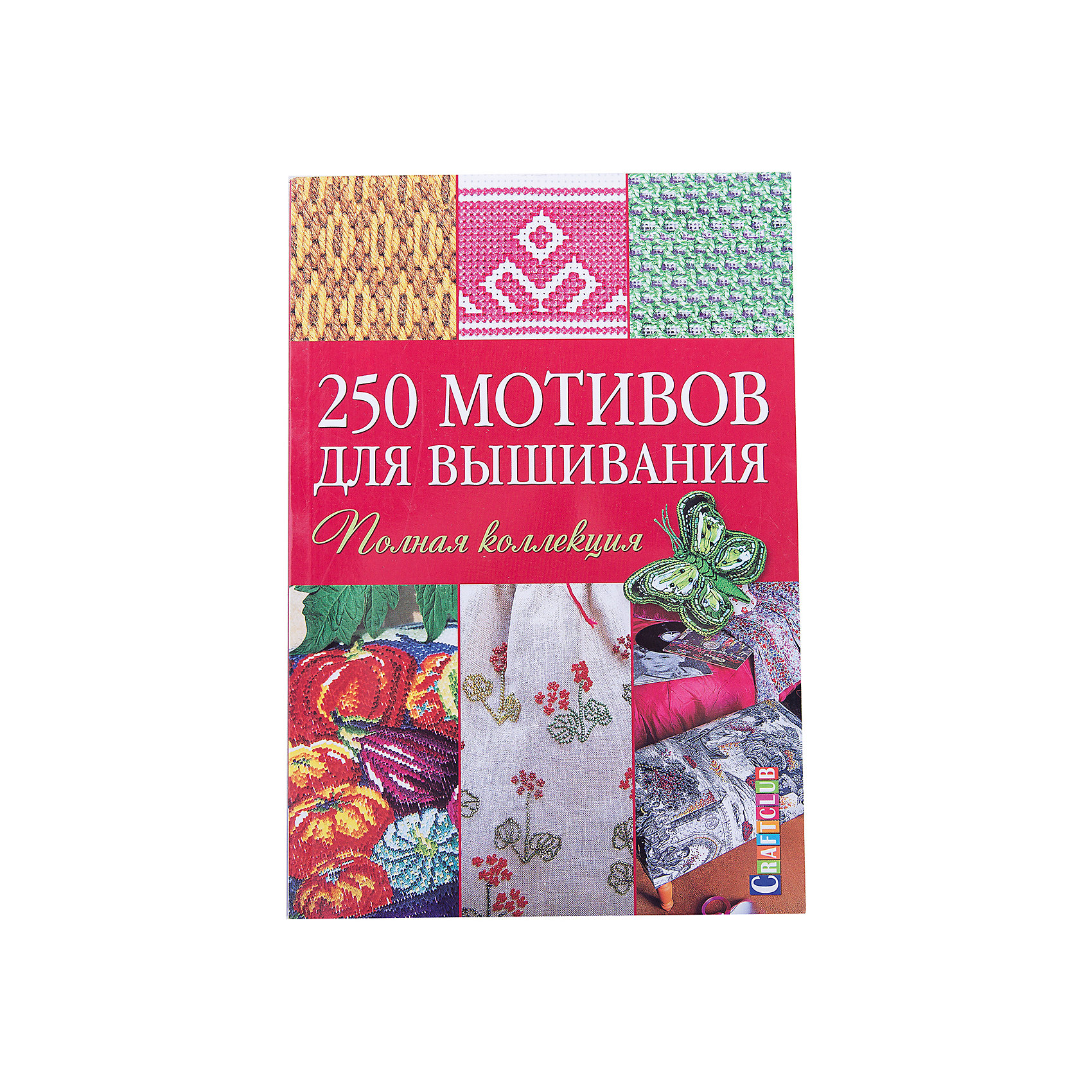 250 мотивов для вышиванияВышивание – это замечательный способ самовыражения. У каждой из нас наверняка найдется несколько оригинальных идей, как дополнить свой гардероб эффектными изделиями, украшенными неповторимыми узорами, и как со вкусом оформить интерьер гостиной или кухни. Оригинальная коллекция из 250 стежков и мотивов для вышивания, представленная в этой книге, откроет перед вами мир безграничных возможностей для творчества, а простые, понятные схемы и яркие фотографии будут полезными и удобными как для начинающих, так и для опытных вышивальщиц.<br><br>Ширина мм: 170<br>Глубина мм: 8<br>Высота мм: 240<br>Вес г: 225<br>Возраст от месяцев: 192<br>Возраст до месяцев: 540<br>Пол: Унисекс<br>Возраст: Детский<br>SKU: 5162721