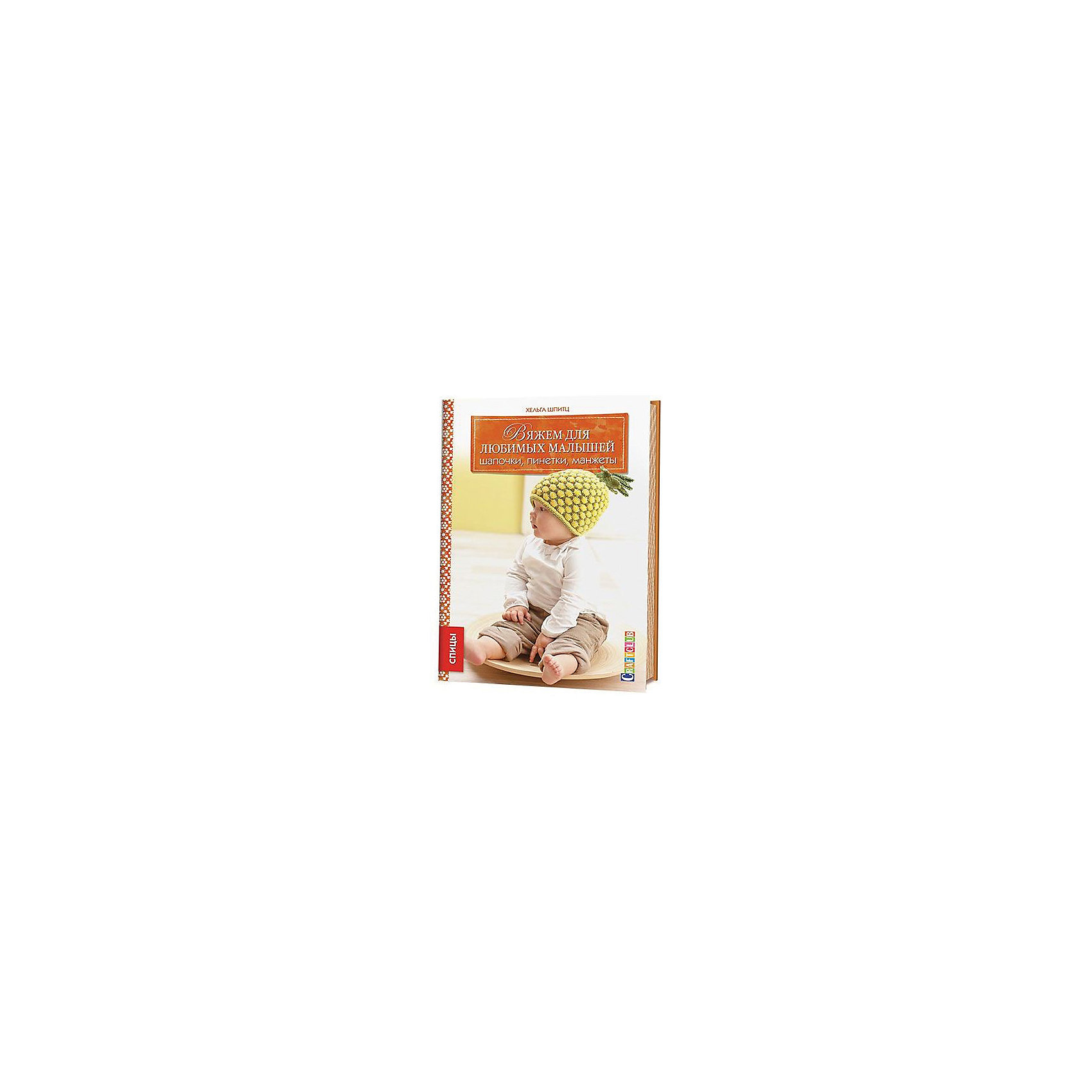 Издательство Контэнт Вяжем для любимых малышей шапочки,пинетки,манжеты.Спицы дебби блисс вяжем для малышей модные модели