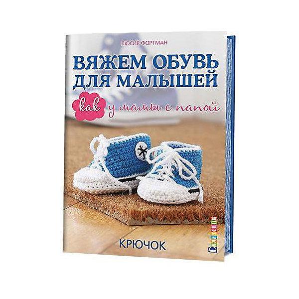 Вяжем обувь для малышей:Как у мамы с папойКниги по рукоделию<br>Одеваться одинаково - это не только забавное развлечение для детей и их родителей, но и отличный способ для всей семьи сблизиться, привлечь к себе внимание и заявить о себе, как о дружной команде. Начать можно с первых дней! Крошечные копии узнаваемых моделей модной и классической обуви порадуют любящих вязать крючком мам и бабушек и непременно удивят и очаруют всех окружающих. Даже если вы пока не умеете вязать крючком, не беда - все простые приемы описаны в обучающем курсе в конце книги! Кеды, балетки, сапожки или эспадрильи - выбирайте скорее, и на следующей прогулке от вас невозможно будет отвести взгляд!<br><br>Ширина мм: 205<br>Глубина мм: 6<br>Высота мм: 260<br>Вес г: 150<br>Возраст от месяцев: 192<br>Возраст до месяцев: 540<br>Пол: Унисекс<br>Возраст: Детский<br>SKU: 5162724