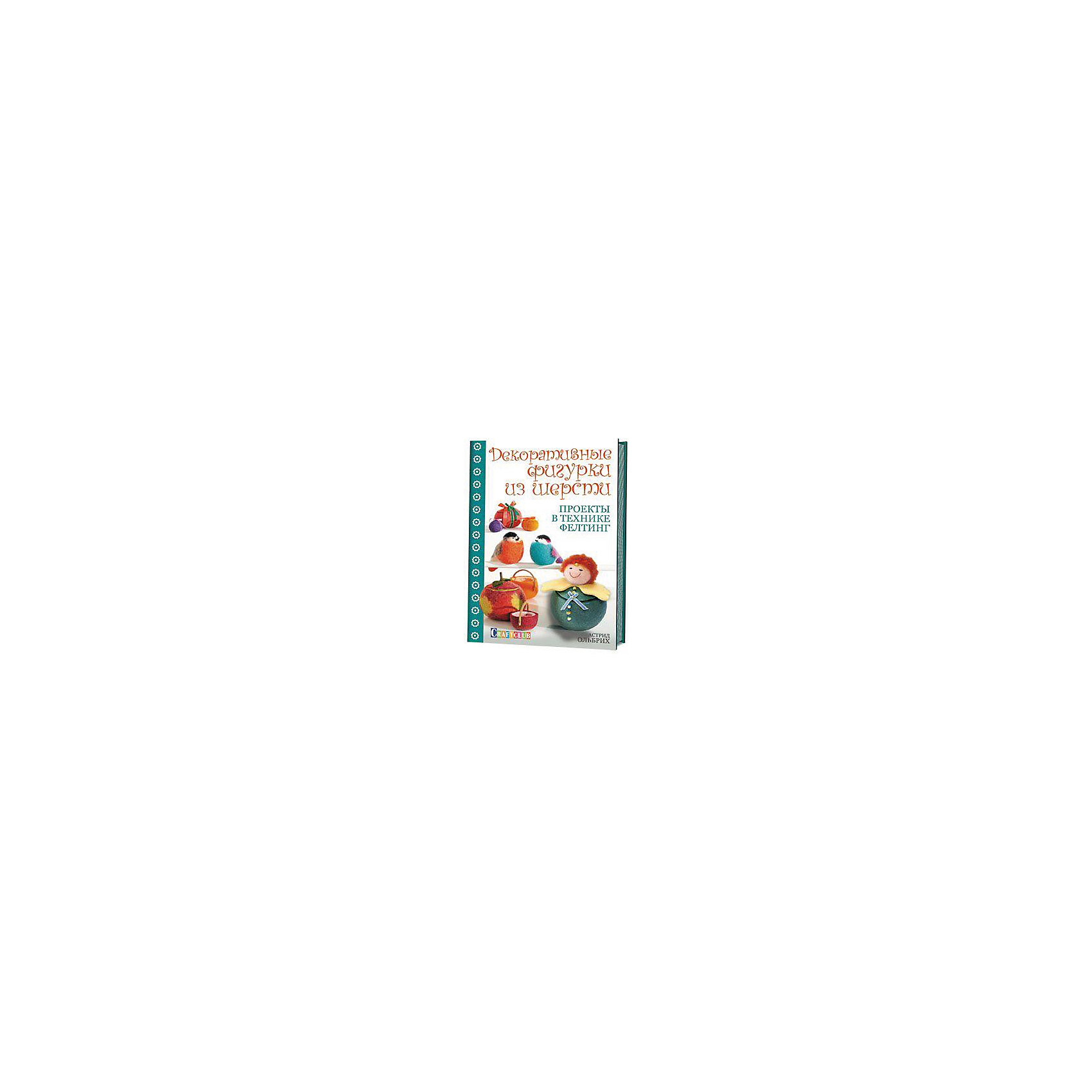 Декоративные фигурки из шерсти.Проекты в технике фелтингСегодня войлок - один из самых популярных материалов для декоративного творчества. Он легок в применении и предлагает широкие возможности для проявления фантазии. Следуя подробным инструкциям и проверенным советам из этой книги, вы сможете создать корзинки, коробочки и шкатулки, украшения в виде цветов и животных, декорации на Новый год. Пасху и другие праздники. Но самое главное - вам не нужно будет тратить время на сам процесс валяния: это за вас сделает стиральная машинка! Вам лишь останется достать из нее милые и забавные аксессуары. Мы уверены: совсем скоро у вас появится настоящая коллекция собственноручно изготовленных декоративных вещиц, а в дальнейшем вы с легкостью сможете придумать новые модели самостоятельно. Приятного творчества!<br><br>Ширина мм: 170<br>Глубина мм: 5<br>Высота мм: 240<br>Вес г: 100<br>Возраст от месяцев: 192<br>Возраст до месяцев: 540<br>Пол: Унисекс<br>Возраст: Детский<br>SKU: 5162727