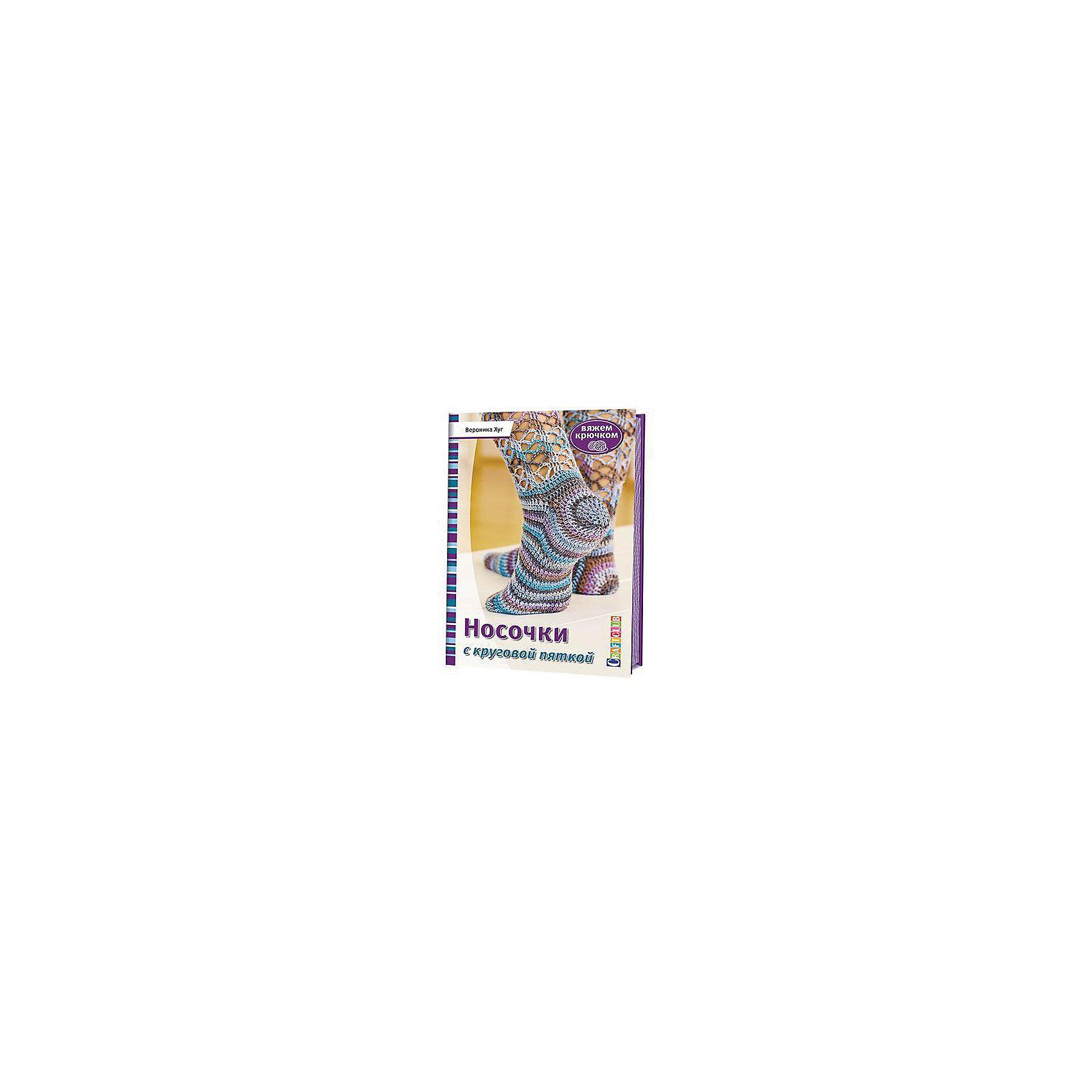 Издательство Контэнт Носочки с круговой пяткой.Вяжем крючком книги контэнт носочки с круговой пяткой вяжем крючком