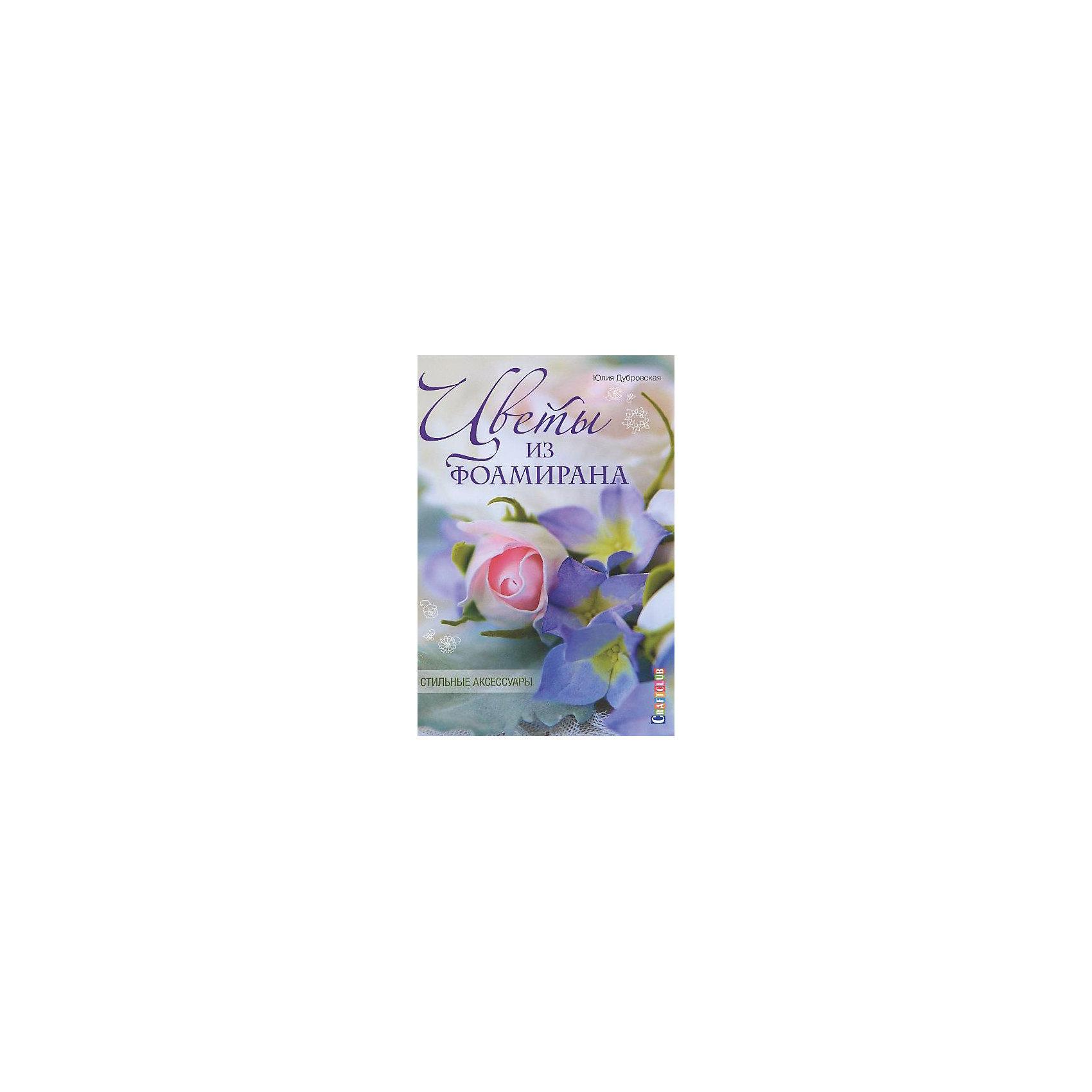 Цветы из фоамирана.Стильные аксессуарыВ первой части книги подробно рассказано о фом-флористике – искусстве создания цветов из фоамирана. Какие материалы потребуются для изготовления работ, как сделать реалистичный цветок с тонкими изящными лепестками, закрепить цветы на заколке или венке? На все эти и другие вопросы ответит автор. Также вы узнаете множество секретов, которые помогут вам создать рукотворные шедевры.<br>Во второй части представлено шесть мастер-классов по созданию цветов. Все они красочно проиллюстрированы и содержат большое количество полезных советов.<br>И наконец, третья часть посвящена сборке утонченных и стильных цветочных аксессуаров.<br><br>Издание предназначено для широкого круга читателей, будет интересно как начинающим рукодельницам, так и мастерицам со стажем.<br><br>Ширина мм: 165<br>Глубина мм: 7<br>Высота мм: 240<br>Вес г: 245<br>Возраст от месяцев: 192<br>Возраст до месяцев: 540<br>Пол: Унисекс<br>Возраст: Детский<br>SKU: 5162740