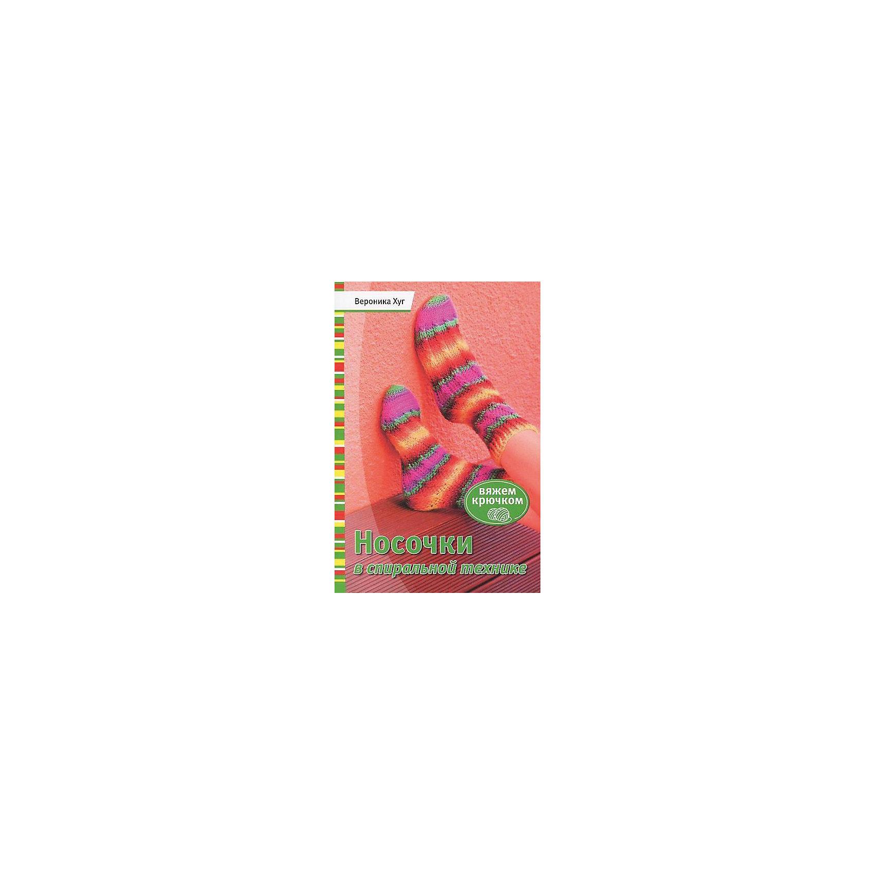 Носочки в спиральной техникеНовая оригинальная методика!<br>Предлагаем всем мастерицам уникальную возможность освоить эффектную и яркую технику - вязание носков по спирали крючком. Вы с легкостью свяжете спиральную полосу, а вывязывать пятку нет никакой необходимости! Переходы цветов, интересные узоры и украшения превратят носочки в настоящее произведение искусства. Базовый курс с фотографиями даст вам возможность быстро освоить спиральную технику вязания. Вязание носков еще никогда не было таким простым и увлекательным! Попробуйте!<br><br>Ширина мм: 145<br>Глубина мм: 2<br>Высота мм: 215<br>Вес г: 70<br>Возраст от месяцев: 192<br>Возраст до месяцев: 540<br>Пол: Унисекс<br>Возраст: Детский<br>SKU: 5162749