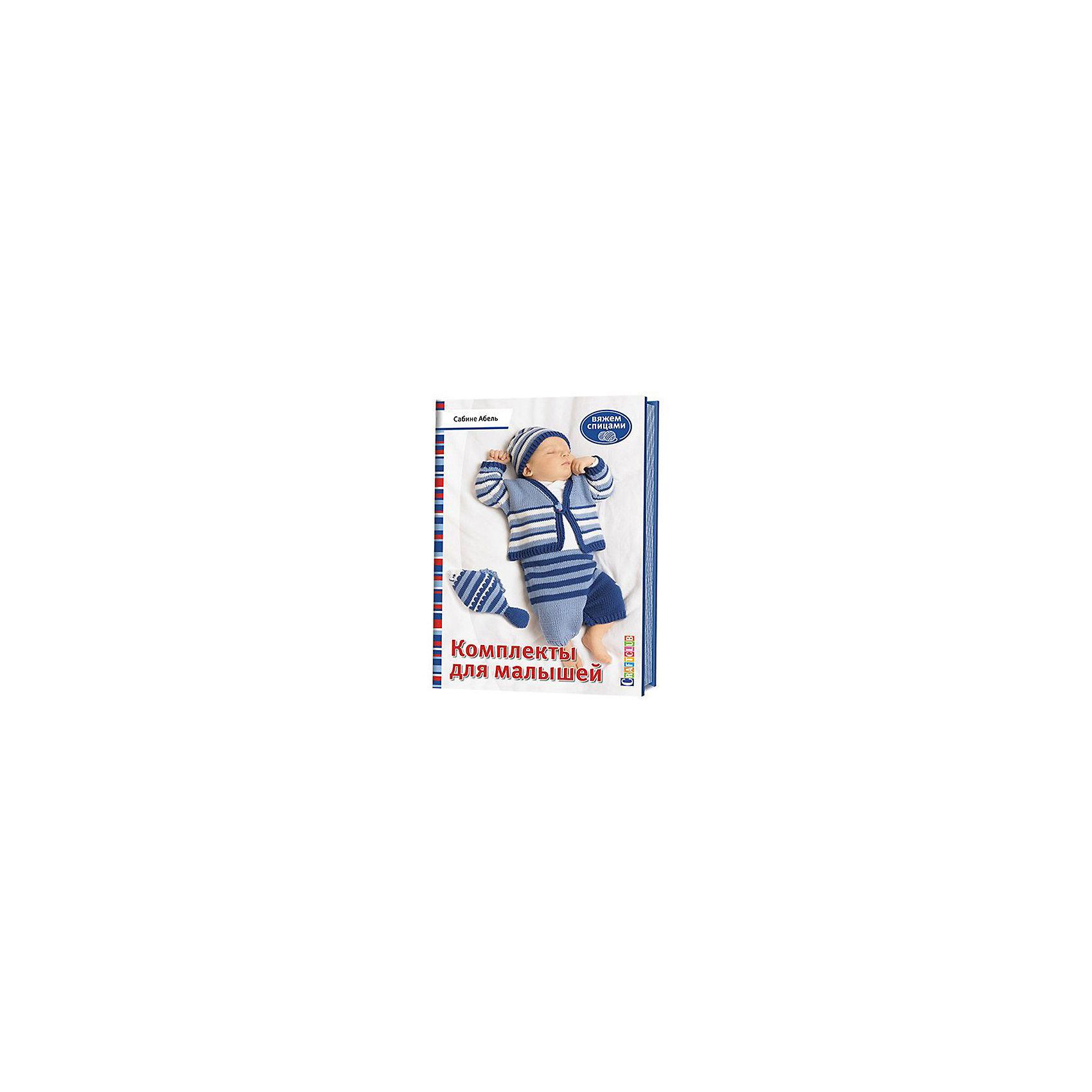 Издательство Контэнт Комплекты для малышей