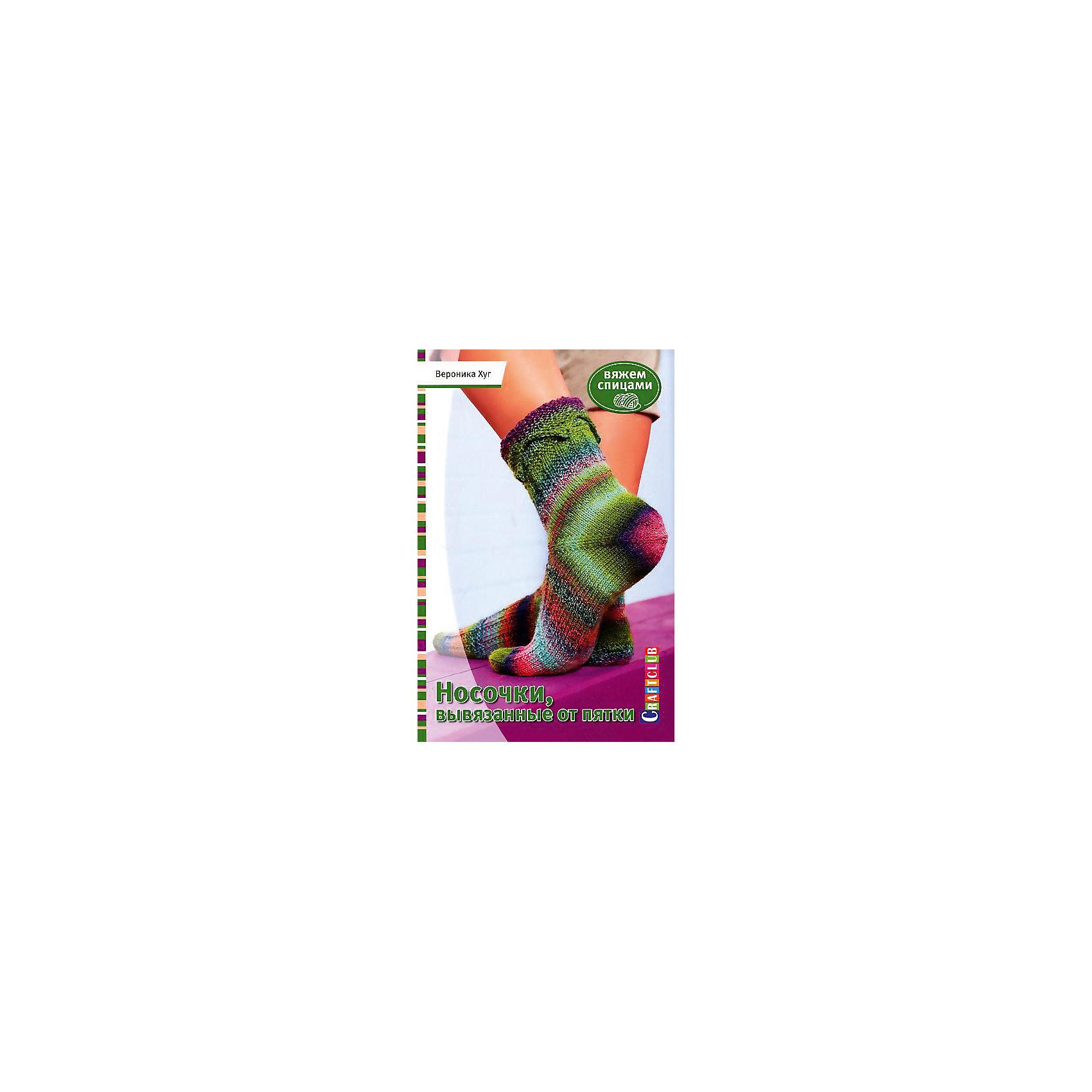 Носочки,вязанные от пяткиАх, какие чудесные, яркие носочки можно связать с помощью новой, умопомрачительно простой техники, представленной в этой книге! После первых 8 петель носок рождается будто сам собой: вязание идет по кругу, и всё, о чем вам нужно заботиться, - это рисунок! Разноцветные или однотонные, длинные или короткие, гольфы или гетры, с украшениями или без - вы сможете связать носочки на любой вкус и цвет для всей семьи и подарить тепло и уют своим близким. Подробный учебный курс позволит вам овладеть новой техникой максимально быстро. Вас ждет масса удовольствия от любимого рукоделия!<br><br>Ширина мм: 145<br>Глубина мм: 3<br>Высота мм: 215<br>Вес г: 70<br>Возраст от месяцев: 192<br>Возраст до месяцев: 540<br>Пол: Унисекс<br>Возраст: Детский<br>SKU: 5162755