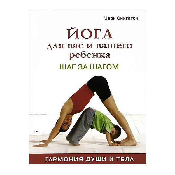 Йога для вас и вашего ребенка.Шаг за шагомДетская психология и здоровье<br>В современном мире популярность йоги - восточного учения о совокупности физических и духовных практик - приобрела колоссальные масштабы. И не зря: ведь регулярные вдумчивые занятия помогают нам стать здоровее и счастливее. Йога также будет полезна и детям. Она поможет им развить уверенность в себе, раскрыть творческий потенциал, сохранить физическое и психическое здоровье, научит концентрации. И, самое главное, занятия йогой с раннего возраста способствуют формированию позитивного восприятия себя и окружающего мира.<br><br>Ширина мм: 220<br>Глубина мм: 9<br>Высота мм: 290<br>Вес г: 183<br>Возраст от месяцев: 192<br>Возраст до месяцев: 540<br>Пол: Унисекс<br>Возраст: Детский<br>SKU: 5162760