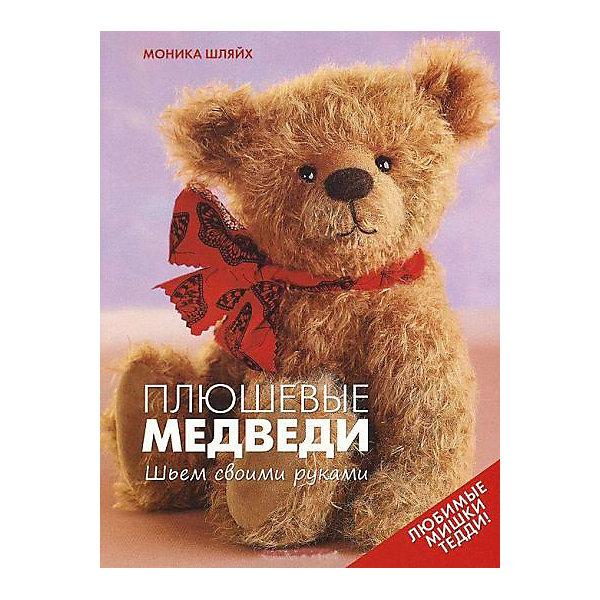 Плюшевые медведи.Шьем своими рукамиКниги по рукоделию<br>Плюшевые медведи - это друзья на всю жизнь. Большинству из нас этих пушистиков положили еще в колыбель, а сегодня они стали нашими верными спутниками и друзьями. Эта книга научит вас шить самых разных мишек Тедди, которых полюбят ваши друзья и родные, особенно малыши. В подробном базовом курсе с фотографиями представлены все шаги - от шитья и набивки до сборки и доработки внешности. Выполнение каждой выбранной модели сопровождают детальные инструкции и иллюстрации. Медвежонок или большой мишка, винтажный или классический медведь, белый медведь или панда, - все наследили своей мягкой лапой в этой книге. Не стесняйтесь вносить и свои идеи! Разные варианты деталей и материалов могут неожиданным образом придать вашему плюшевому приятелю новый характер. А когда ваш медведь взглянет своими пуговками в ваши глаза, вы поймете, что он стоил каждого стежка.<br><br>Ширина мм: 195<br>Глубина мм: 4<br>Высота мм: 260<br>Вес г: 220<br>Возраст от месяцев: 192<br>Возраст до месяцев: 540<br>Пол: Унисекс<br>Возраст: Детский<br>SKU: 5162763