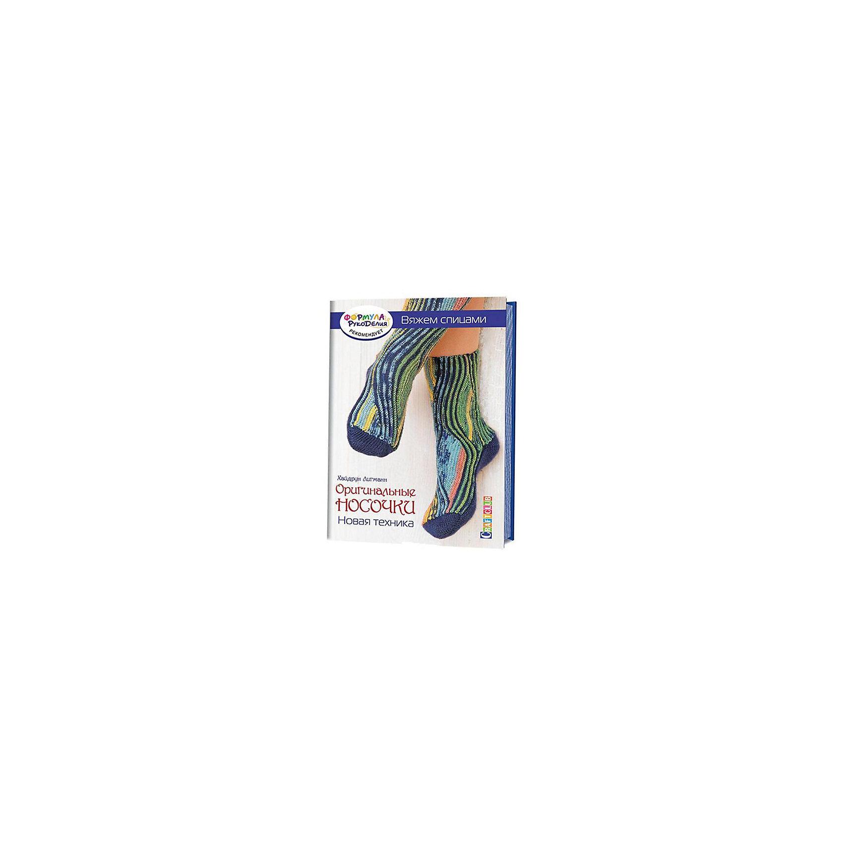 Издательство Контэнт Оригинальные носочки.Новая техника.Вяжем спицами
