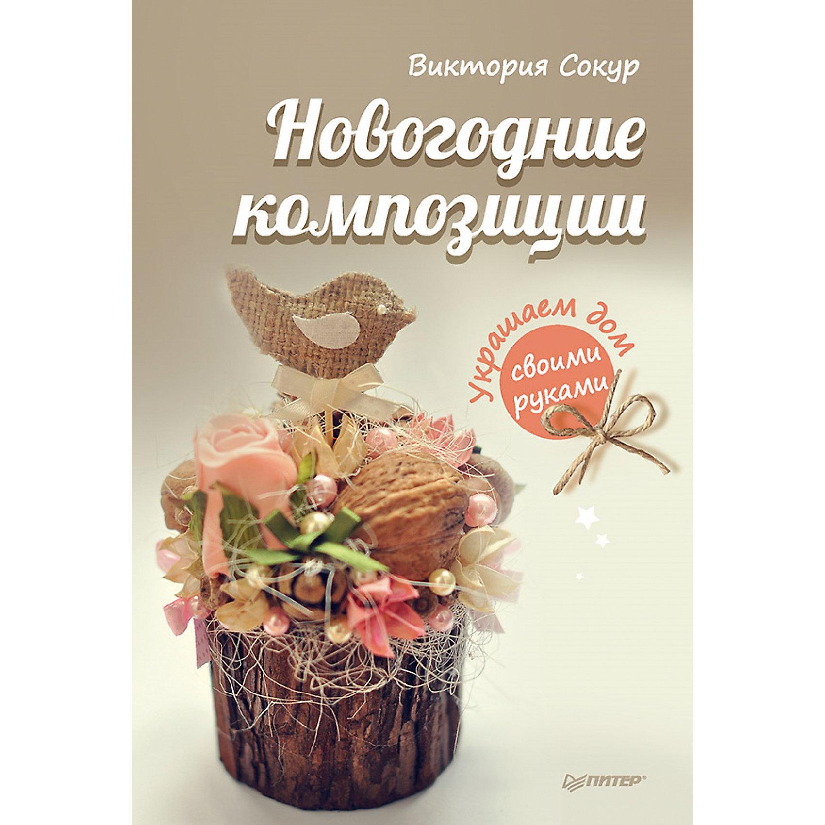 ПИТЕР Комплект из 2 книг Новогодние елочки, Новогодние композиции