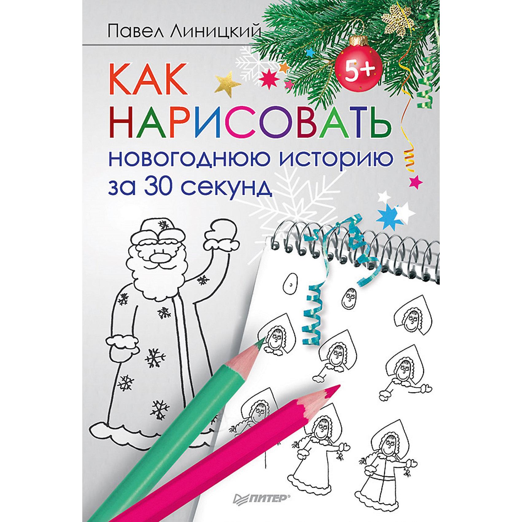 ПИТЕР Комплект из 2 книг Как нарисовать новогоднюю историю, Рисуем человечков