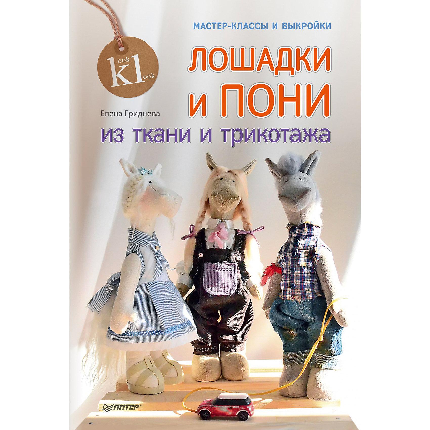 ПИТЕР Комплект из 2 книг Куколки из ткани и трикотажа, Лошадки и пони из ткани и трикотажа сапоги milana сапоги