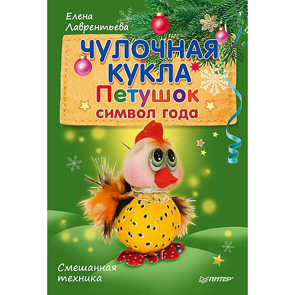 Комплект из 2 книг Чулочная кукла: петушок и новогодний гномКниги по рукоделию<br>Комплект из 2 книг Чулочная кукла: петушок и новогодний гном<br><br>Характеристики:<br><br>- издательство: Питер<br>- количество страниц: 16 в каждой книжечке<br>- формат: 14 * 20,5 см.<br>- Тип обложки: мягкая<br>- Иллюстрации: цветные<br>- вес: 64 гр.<br><br>Целый комплект книг с мастер классами по изготовлению чулочных кукол раскроет все основы шитья чулочных кукол. Новогодняя тематика поделок поможет привнести атмосферу праздников в дом. Пошаговые инструкции подробно объясняют с чего начинать шитье, какие ткани подбирать, какие использовать наполнители и инструменты. Благодаря этим мастер-классам можно придумать свои уникальные дизайны кукол и изготовить множество подарков для любимых и близких. Комплект включает в себя две книги: петушок и новогодний гном. Работа с тканями и шитьем развивает моторику рук, повышает творческие способности и является просто отличным хобби. Книги подойдут в подарок как и детям младшего школьного возраста, так и подросткам. <br><br>Комплект из 2 книг Чулочная кукла: петушок и новогодний гном можно купить в нашем интернет-магазине.<br><br>Ширина мм: 205<br>Глубина мм: 141<br>Высота мм: 2<br>Вес г: 62<br>Возраст от месяцев: 96<br>Возраст до месяцев: 2147483647<br>Пол: Женский<br>Возраст: Детский<br>SKU: 5164083