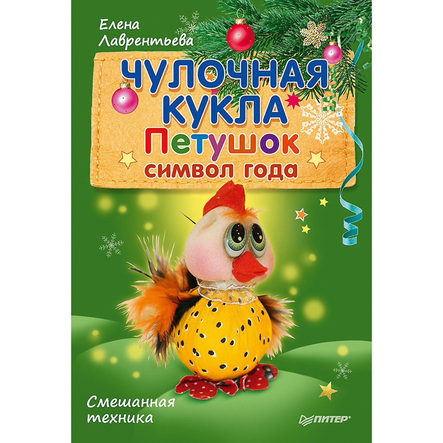 Комплект из 2 книг Чулочная кукла: петушок и новогодний гномНовогодние книги<br>Комплект из 2 книг Чулочная кукла: петушок и новогодний гном<br><br>Характеристики:<br><br>- издательство: Питер<br>- количество страниц: 16 в каждой книжечке<br>- формат: 14 * 20,5 см.<br>- Тип обложки: мягкая<br>- Иллюстрации: цветные<br>- вес: 64 гр.<br><br>Целый комплект книг с мастер классами по изготовлению чулочных кукол раскроет все основы шитья чулочных кукол. Новогодняя тематика поделок поможет привнести атмосферу праздников в дом. Пошаговые инструкции подробно объясняют с чего начинать шитье, какие ткани подбирать, какие использовать наполнители и инструменты. Благодаря этим мастер-классам можно придумать свои уникальные дизайны кукол и изготовить множество подарков для любимых и близких. Комплект включает в себя две книги: петушок и новогодний гном. Работа с тканями и шитьем развивает моторику рук, повышает творческие способности и является просто отличным хобби. Книги подойдут в подарок как и детям младшего школьного возраста, так и подросткам. <br><br>Комплект из 2 книг Чулочная кукла: петушок и новогодний гном можно купить в нашем интернет-магазине.<br><br>Ширина мм: 205<br>Глубина мм: 141<br>Высота мм: 2<br>Вес г: 62<br>Возраст от месяцев: 96<br>Возраст до месяцев: 2147483647<br>Пол: Женский<br>Возраст: Детский<br>SKU: 5164083