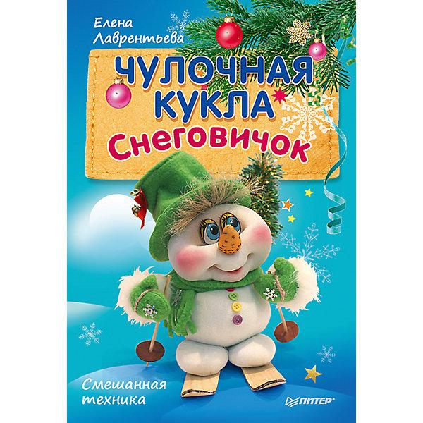 Комплект из 2 книг Чулочная кукла: снеговичок и украшение на елкуКниги по рукоделию<br>Комплект из 2 книг Чулочная кукла: снеговичок и украшение на елку<br><br>Характеристики:<br><br>- издательство: Питер<br>- количество страниц: 16 в каждой книжечке<br>- формат: 14 * 20,5 см.<br>- Тип обложки: мягкая<br>- Иллюстрации: цветные<br>- вес: 64 гр.<br><br>Целый комплект книг с мастер классами по изготовлению чулочных кукол раскроет все основы шитья чулочных кукол. Новогодняя тематика поделок поможет привнести атмосферу праздников в дом. Пошаговые инструкции подробно объясняют с чего начинать шитье, какие ткани подбирать, какие использовать наполнители и инструменты. Благодаря этим мастер-классам можно придумать свои уникальные дизайны кукол и изготовить множество подарков для любимых и близких. Комплект включает в себя две книги: снеговичок и украшение на елку. Работа с тканями и шитьем развивает моторику рук, повышает творческие способности и является просто отличным хобби. Книги подойдут в подарок как и детям младшего школьного возраста, так и подросткам. <br><br>Комплект из 2 книг Чулочная кукла: снеговичок и украшение на елку можно купить в нашем интернет-магазине.<br><br>Ширина мм: 205<br>Глубина мм: 141<br>Высота мм: 2<br>Вес г: 62<br>Возраст от месяцев: 96<br>Возраст до месяцев: 2147483647<br>Пол: Женский<br>Возраст: Детский<br>SKU: 5164084