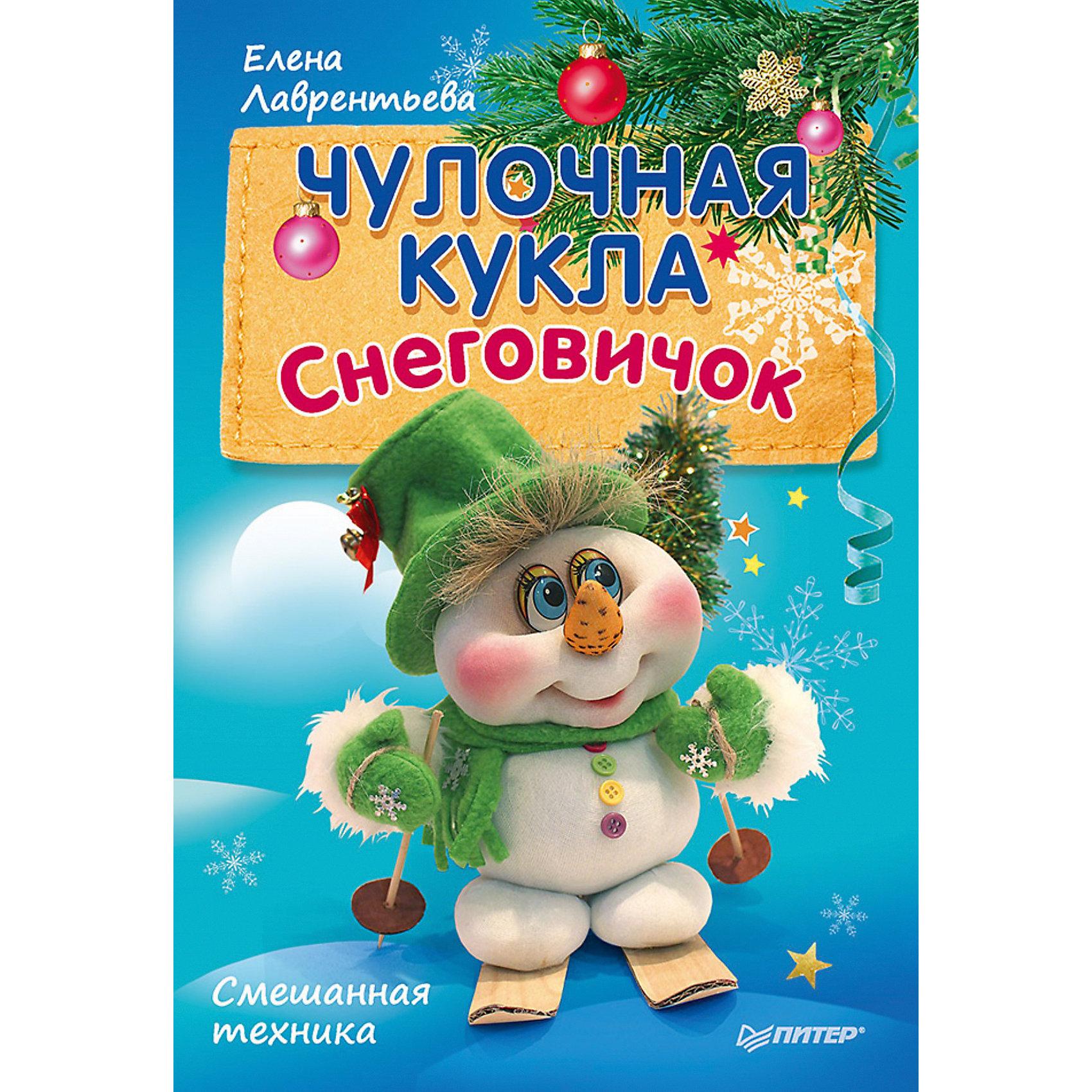 ПИТЕР Комплект из 2 книг Чулочная кукла: снеговичок и украшение на елку