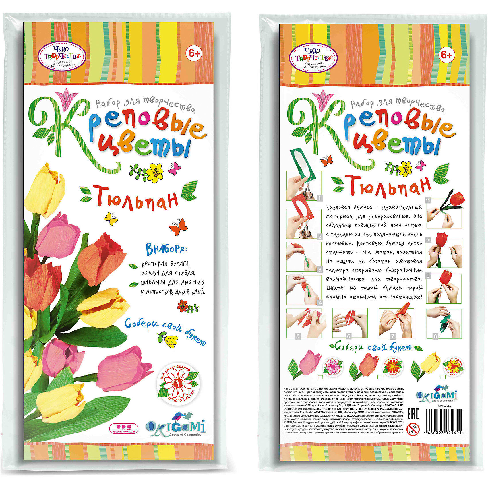 Креповые цветы своими руками Тюльпан 3 цвета в ассортиментеКреповая бумага – удивительный материал для декорирования. Она обладает повышенной прочностью, а поделки из нее получаются очень красивые. Креповую бумагу легко отличить - она жатая, приятная на ощупь, ее богатая цветовая палитра открывает безграничные возможности для творчества. Цветы из такой бумаги порой сложно отличить от настоящих! В наборе все для создания 1 цветка. Собери свой букет! Рекомендуемый возраст: 6+<br><br>Ширина мм: 150<br>Глубина мм: 20<br>Высота мм: 350<br>Вес г: 70<br>Возраст от месяцев: 72<br>Возраст до месяцев: 108<br>Пол: Женский<br>Возраст: Детский<br>SKU: 5165799