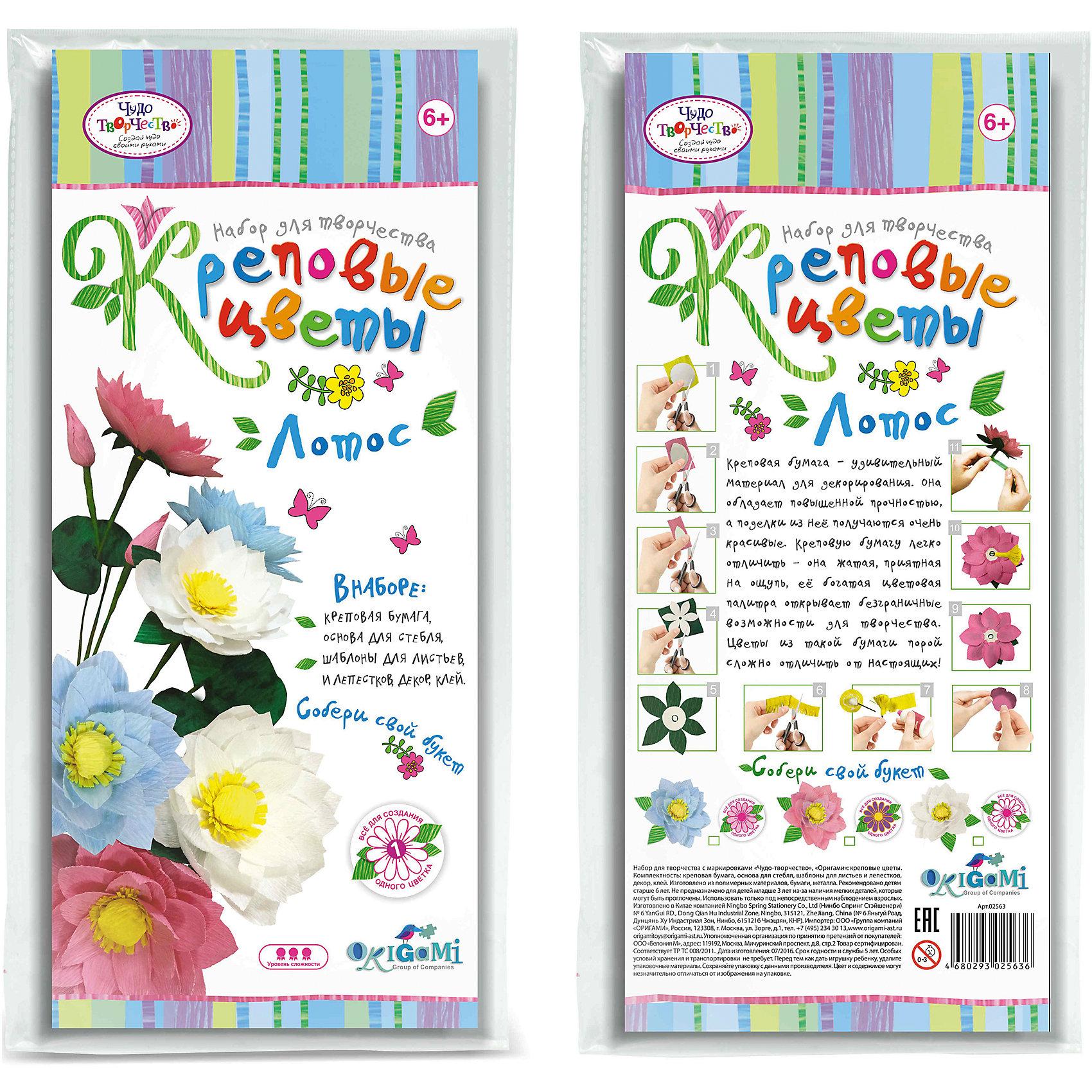 Креповые цветы своими руками Лотос 3 цвета в ассортиментеРукоделие<br>Креповая бумага – удивительный материал для декорирования. Она обладает повышенной прочностью, а поделки из нее получаются очень красивые. Креповую бумагу легко отличить - она жатая, приятная на ощупь, ее богатая цветовая палитра открывает безграничные возможности для творчества. Цветы из такой бумаги порой сложно отличить от настоящих! В наборе все для создания 1 цветка. Собери свой букет! Рекомендуемый возраст: 6+<br><br>Ширина мм: 150<br>Глубина мм: 20<br>Высота мм: 350<br>Вес г: 70<br>Возраст от месяцев: 72<br>Возраст до месяцев: 108<br>Пол: Женский<br>Возраст: Детский<br>SKU: 5165803