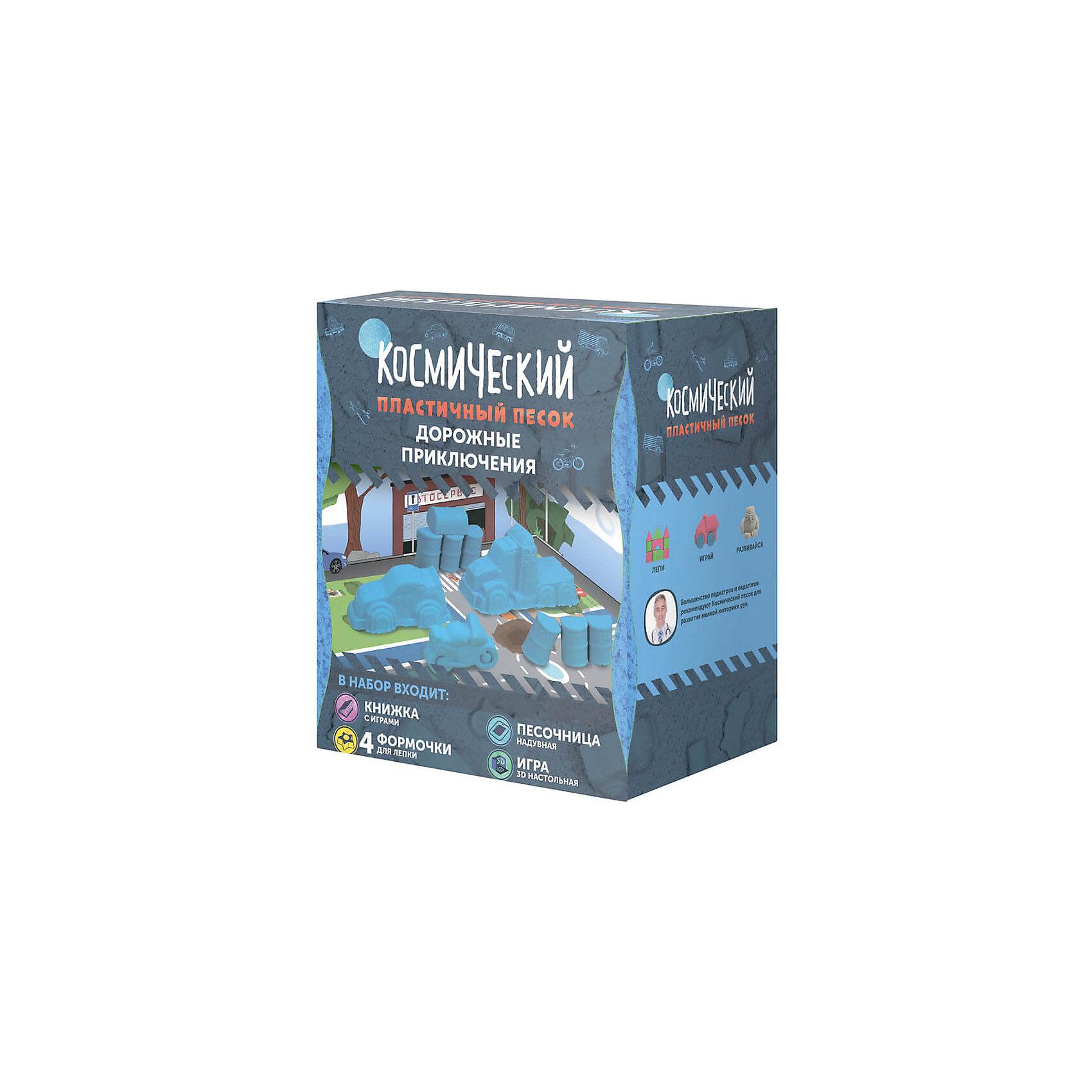 Набор Дорожные приключения 1 кг, Космический песокХарактеристики товара:<br><br>• цвет: разноцветный<br>• размер упаковки: 26 x 23 x 8 см<br>• вес: 1500 г<br>• комплектация: большая надувная песочница, 1 кг песка розового цвета, 4 формочки для лепки, трехмерная настольная игра, книжка с развивающими играми и пошаговыми инструкциями<br>• песок - голубого цвета<br>• подходит для игр дома<br>• возраст: от двух лет<br>• упаковка: коробка<br>• страна бренда: РФ<br>• страна изготовитель: РФ<br><br>Такой набор станет отличным подарком ребенку - ведь с помощью кинетического песка можно создавать фигуры легко и весело! В набор входит целый килограмм песка и набор для игры с ним дома. Песок легко принимает нужную форму и так же легко распадается на песчинки. Играть можно бесконечно! Песок легко собирается, не красится и оставляет пятен на одежде.<br>Детям очень нравится что-то делать своими руками. Кроме того, творчество помогает детям развивать важные навыки и способности, оно активизирует мышление, формирует усидчивость, творческие способности, мелкую моторику и воображение. Изделие производится из качественных и проверенных материалов, которые безопасны для детей.<br><br>Набор Дорожные приключения 1 кг, от бренда Космический песок можно купить в нашем интернет-магазине.<br><br>Ширина мм: 260<br>Глубина мм: 75<br>Высота мм: 230<br>Вес г: 1500<br>Возраст от месяцев: 36<br>Возраст до месяцев: 84<br>Пол: Мужской<br>Возраст: Детский<br>SKU: 5168928