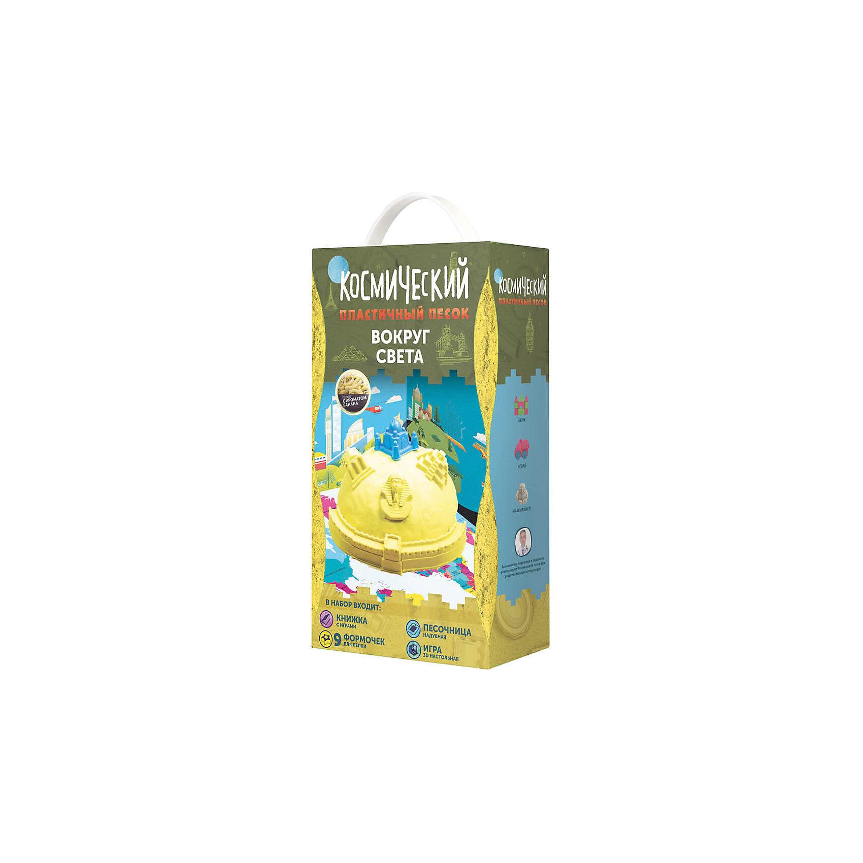Набор Вокруг света 2 кг, Космический песокХарактеристики товара:<br><br>• цвет: разноцветный<br>• размер упаковки: 16 x 30 x 8 см<br>• вес: 2500 г<br>• комплектация: большая надувная песочница, 2 кг песка розового цвета, 9 формочек для лепки, трехмерная настольная игра, книжка с развивающими играми и пошаговыми инструкциями<br>• песок с запахом банана <br>• подходит для игр дома<br>• возраст: от двух лет<br>• упаковка: коробка<br>• страна бренда: РФ<br>• страна изготовитель: РФ<br><br>Такой набор станет отличным подарком ребенку - ведь с помощью кинетического песка можно создавать фигуры легко и весело! В набор входят целых два килограмма песка и набор для игры с ним дома. Песок легко принимает нужную форму и так же легко распадается на песчинки. Играть можно бесконечно! Песок легко собирается, не красится и оставляет пятен на одежде.<br>Детям очень нравится что-то делать своими руками. Кроме того, творчество помогает детям развивать важные навыки и способности, оно активизирует мышление, формирует усидчивость, творческие способности, мелкую моторику и воображение. Изделие производится из качественных и проверенных материалов, которые безопасны для детей.<br><br>Набор Вокруг света 2 кг, от бренда Космический песок можно купить в нашем интернет-магазине.<br><br>Ширина мм: 160<br>Глубина мм: 85<br>Высота мм: 300<br>Вес г: 2500<br>Возраст от месяцев: 36<br>Возраст до месяцев: 84<br>Пол: Унисекс<br>Возраст: Детский<br>SKU: 5168931