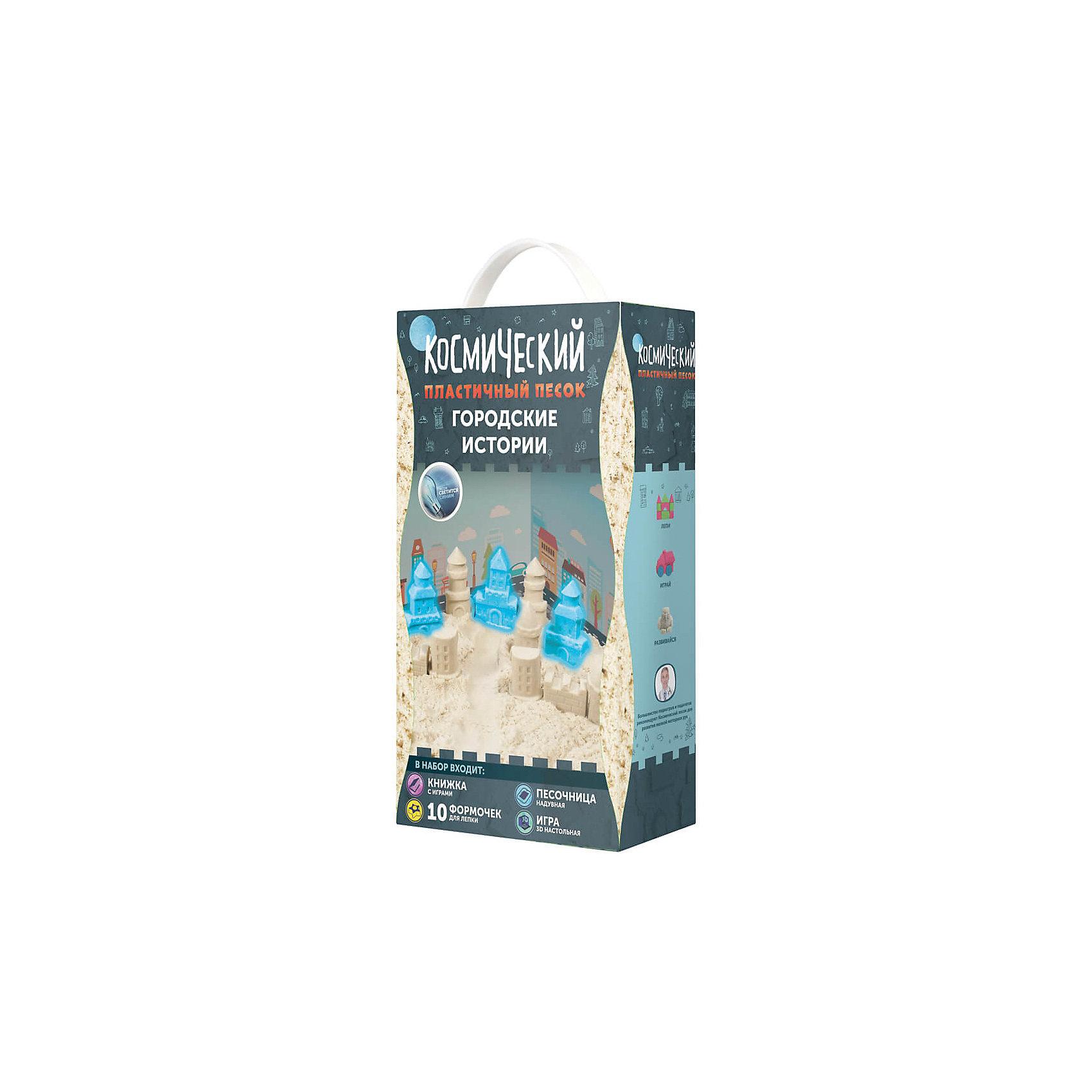 Набор Городские истории 2 кг, Космический песокКинетический песок<br>Характеристики товара:<br><br>• цвет: разноцветный<br>• размер упаковки: 16 x 30 x 8 см<br>• вес: 2500 г<br>• комплектация: большая надувная песочница, 2 кг песка розового цвета, 10 формочек для лепки, трехмерная настольная игра, книжка с развивающими играми и пошаговыми инструкциями<br>• песок светится в темноте<br>• подходит для игр дома<br>• возраст: от двух лет<br>• упаковка: коробка<br>• страна бренда: РФ<br>• страна изготовитель: РФ<br><br>Такой набор станет отличным подарком ребенку - ведь с помощью кинетического песка можно создавать фигуры легко и весело! В набор входят целых два килограмма песка и набор для игры с ним дома. Песок легко принимает нужную форму и так же легко распадается на песчинки. Играть можно бесконечно! Песок легко собирается, не красится и оставляет пятен на одежде.<br>Детям очень нравится что-то делать своими руками. Кроме того, творчество помогает детям развивать важные навыки и способности, оно активизирует мышление, формирует усидчивость, творческие способности, мелкую моторику и воображение. Изделие производится из качественных и проверенных материалов, которые безопасны для детей.<br><br>Набор Городские истории 2 кг, от бренда Космический песок можно купить в нашем интернет-магазине.<br><br>Ширина мм: 160<br>Глубина мм: 85<br>Высота мм: 300<br>Вес г: 2500<br>Возраст от месяцев: 36<br>Возраст до месяцев: 84<br>Пол: Унисекс<br>Возраст: Детский<br>SKU: 5168932
