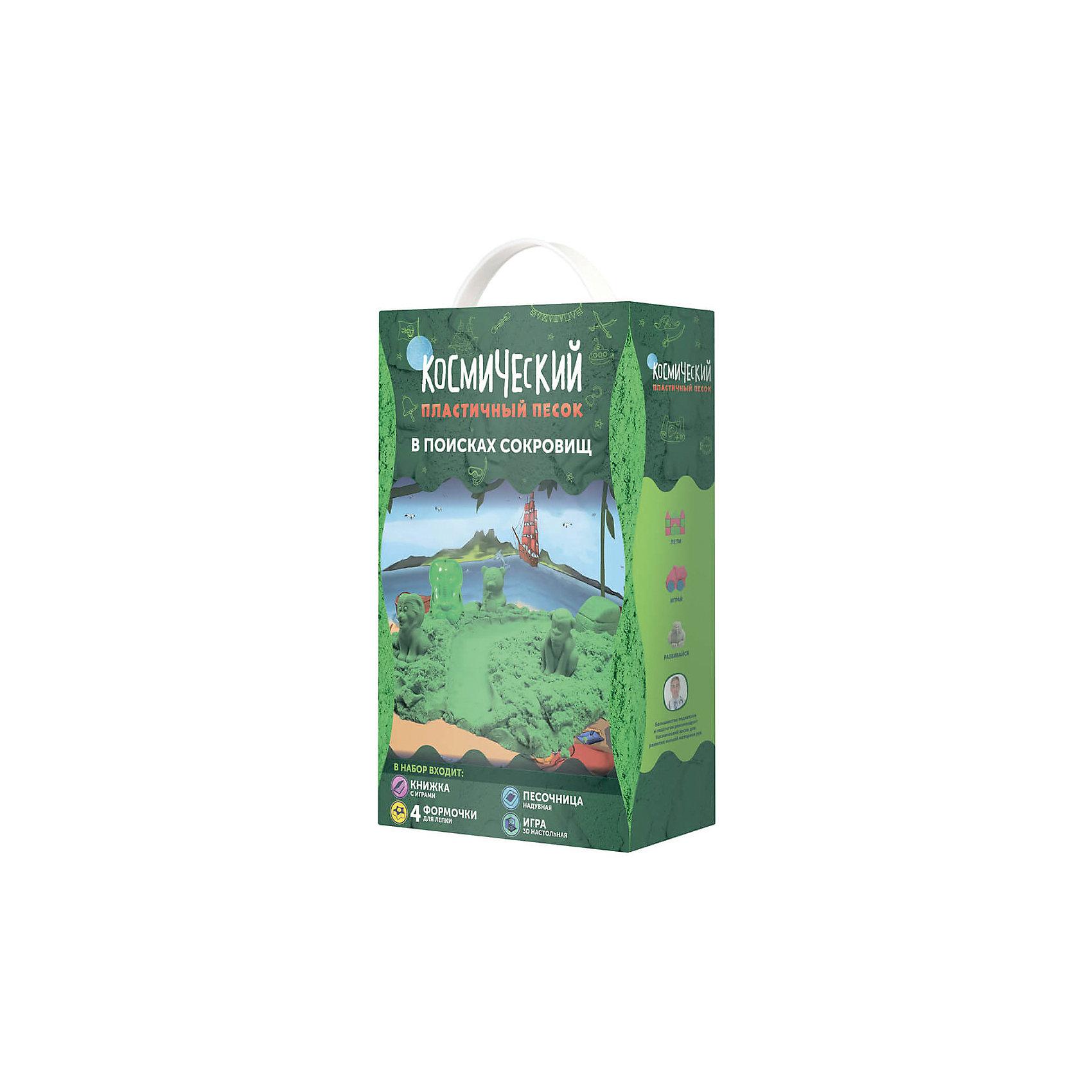 Набор В поисках сокровищ 3 кг, Космический песокХарактеристики товара:<br><br>• цвет: разноцветный<br>• размер упаковки: 16x30x8 см<br>• вес: 3500 г<br>• комплектация: большая надувная песочница, 3 кг песка розового цвета, 4 формы для лепки, трехмерная настольная игра, книжка с развивающими играми и пошаговыми инструкциями<br>• подходит для игр дома<br>• возраст: от двух лет<br>• упаковка: коробка<br>• страна бренда: РФ<br>• страна изготовитель: РФ<br><br>Такой набор станет отличным подарком ребенку - ведь с помощью кинетического песка можно создавать фигуры легко и весело! В набор входят целых три килограмма песка и набор для игры с ним дома. Песок легко принимает нужную форму и так же легко распадается на песчинки. Играть можно бесконечно! Песок легко собирается, не красится и оставляет пятен на одежде.<br>Детям очень нравится что-то делать своими руками. Кроме того, творчество помогает детям развивать важные навыки и способности, оно активизирует мышление, формирует усидчивость, творческие способности, мелкую моторику и воображение. Изделие производится из качественных и проверенных материалов, которые безопасны для детей.<br><br>Набор В поисках сокровищ 3 кг, от бренда Космический песок можно купить в нашем интернет-магазине.<br><br>Ширина мм: 160<br>Глубина мм: 85<br>Высота мм: 300<br>Вес г: 3500<br>Возраст от месяцев: 36<br>Возраст до месяцев: 84<br>Пол: Унисекс<br>Возраст: Детский<br>SKU: 5168934