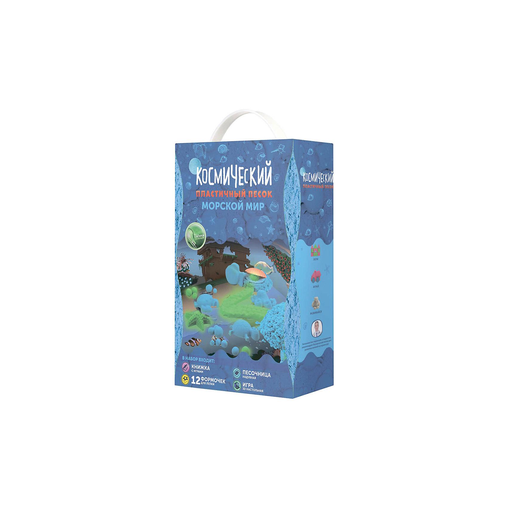 Набор Морской мир 3 кг, Космический песокКинетический песок<br>Характеристики товара:<br><br>• цвет: разноцветный<br>• размер упаковки: 16x30x8 см<br>• вес: 3500 г<br>• комплектация: большая надувная песочница, 3 кг песка розового цвета, 12 форм для лепки, трехмерная настольная игра, книжка с развивающими играми и пошаговыми инструкциями<br>• песок светится в темноте<br>• подходит для игр дома<br>• возраст: от двух лет<br>• упаковка: коробка<br>• страна бренда: РФ<br>• страна изготовитель: РФ<br><br>Такой набор станет отличным подарком ребенку - ведь с помощью кинетического песка можно создавать фигуры легко и весело! В набор входят целых три килограмма песка и набор для игры с ним дома. Песок легко принимает нужную форму и так же легко распадается на песчинки. Играть можно бесконечно! Песок легко собирается, не красится и оставляет пятен на одежде.<br>Детям очень нравится что-то делать своими руками. Кроме того, творчество помогает детям развивать важные навыки и способности, оно активизирует мышление, формирует усидчивость, творческие способности, мелкую моторику и воображение. Изделие производится из качественных и проверенных материалов, которые безопасны для детей.<br><br>Набор Морской мир 3 кг, от бренда Космический песок можно купить в нашем интернет-магазине.<br><br>Ширина мм: 160<br>Глубина мм: 85<br>Высота мм: 300<br>Вес г: 3500<br>Возраст от месяцев: 36<br>Возраст до месяцев: 84<br>Пол: Унисекс<br>Возраст: Детский<br>SKU: 5168936