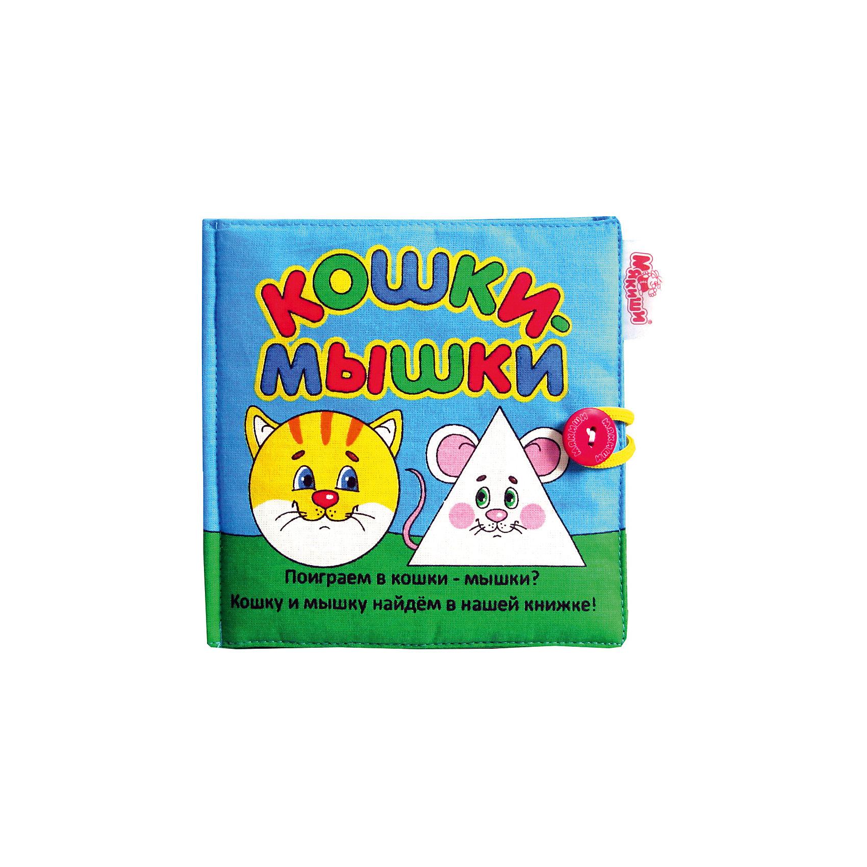 Мягкая развивающая книжка «Кошки — мышки», МякишиХарактеристики товара:<br><br>• материал: текстиль<br>• комплектация: 1 шт<br>• размер игрушки: 15х15 см<br>• размер в открытом виде: 60х15 см<br>• развивающая игрушка<br>• упаковка: пакет<br>• страна бренда: РФ<br>• страна изготовитель: РФ<br><br>Малыши активно познают мир и тянутся к новой информации. Чтобы сделать процесс изучения окружающего пространства интереснее, ребенку можно подарить развивающие игрушки. В процессе игры информация усваивается намного лучше!<br>Такая книжка поможет занять малыша, играть с ней приятно и весело. Одновременно она позволит познакомиться со многими цветами, фактурами и предметами, которые ребенку предстоит встретить, а также изучить геометрические формы. Такие игрушки развивают тактильные ощущения, моторику, цветовосприятие, логику, воображение, учат фокусировать внимание. Каждое изделие абсолютно безопасно – оно создано из качественной ткани с мягким наполнителем. Игрушки производятся из качественных и проверенных материалов, которые безопасны для детей.<br><br>Мягкую развивающую книжку «Кошки — мышки» от бренда Мякиши можно купить в нашем интернет-магазине.<br><br>Ширина мм: 150<br>Глубина мм: 150<br>Высота мм: 40<br>Вес г: 80<br>Возраст от месяцев: 12<br>Возраст до месяцев: 36<br>Пол: Унисекс<br>Возраст: Детский<br>SKU: 5183179