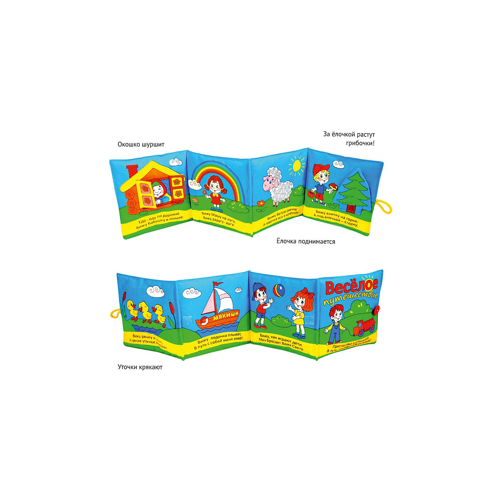 Мягкая книжка Веселое путешествие, МякишиХарактеристики товара:<br><br>• материал: текстиль<br>• комплектация: 1 шт<br>• размер игрушки: 15х15 см<br>• размер в открытом виде: 60х15 см<br>• звуковые эффекты<br>• развивающая игрушка<br>• развивающая игрушка<br>• упаковка: пакет<br>• страна бренда: РФ<br>• страна изготовитель: РФ<br><br>Малыши активно познают мир и тянутся к новой информации. Чтобы сделать процесс изучения окружающего пространства интереснее, ребенку можно подарить развивающие игрушки. В процессе игры информация усваивается намного лучше!<br>Такая книжка поможет занять малыша, играть с ней приятно и весело. Одновременно она позволит познакомиться со многими цветами, фактурами и предметами, которые ребенку предстоит встретить, а также изучить геометрические формы. Такие игрушки развивают тактильные ощущения, моторику, цветовосприятие, логику, воображение, учат фокусировать внимание. Каждое изделие абсолютно безопасно – оно создано из качественной ткани с мягким наполнителем. Игрушки производятся из качественных и проверенных материалов, которые безопасны для детей.<br><br>Мягкую книжку «Веселое путешествие» от бренда Мякиши можно купить в нашем интернет-магазине.<br><br>Ширина мм: 150<br>Глубина мм: 100<br>Высота мм: 150<br>Вес г: 100<br>Возраст от месяцев: 12<br>Возраст до месяцев: 36<br>Пол: Унисекс<br>Возраст: Детский<br>SKU: 5183180