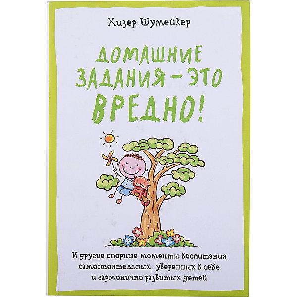 Домашние задания - это вредно!Книги по педагогике<br>Характеристики товара:<br><br>• размер: 14x21 см<br>• тип обложки: твердая<br>• материал: бумага<br>• страниц: 464<br>• для родителей<br>• страна бренда: РФ<br>• страна изготовитель: РФ<br><br>Овладевать новыми навыками и познавать мир можно очень интересно! Такая книжка от знаменитого автора Хизер Шумейкер станет отличным подарком родителям - ведь с помощью неё можно научиться лучше понимать ребенка, учитывать именно его особенности при воспитании и успевать с ним общаться, не отказываясь от других важных дел. Разве вы не хлотите, чтобы ваш ребенок вырос умным и счастливым!?<br>Книга уже стала популярной во многих странах. Она особенно нужна в наш век гаджетов и переизбытка информации. Изделие производится из качественных и проверенных материалов, которые безопасны для детей.<br><br>Издание Домашние задания - это вредно! можно купить в нашем интернет-магазине.<br><br>Ширина мм: 216<br>Глубина мм: 145<br>Высота мм: 25<br>Вес г: 563<br>Возраст от месяцев: 216<br>Возраст до месяцев: 2147483647<br>Пол: Унисекс<br>Возраст: Детский<br>SKU: 5190634