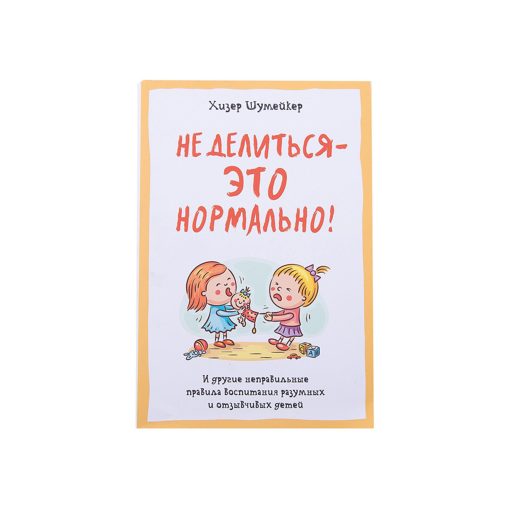 Не делиться - это нормально!Характеристики товара:<br><br>• размер: 14x21 см<br>• тип обложки: твердая<br>• материал: бумага<br>• страниц: 496<br>• для родителей<br>• страна бренда: РФ<br>• страна изготовитель: РФ<br><br>Овладевать новыми навыками и познавать мир можно очень интересно! Такая книжка от знаменитого автора Хизер Шумейкер станет отличным подарком родителям - ведь с помощью неё можно научиться лучше понимать ребенка, учитывать именно его особенности при воспитании. Разве вы не хлотите, чтобы ваш ребенок вырос умным и счастливым!?<br>Книга уже стала популярной во многих странах - в ней нашлись ответы на многие насущные вопросы от родителей. Она особенно нужна в наш век гаджетов и переизбытка информации. Изделие производится из качественных и проверенных материалов, которые безопасны для детей.<br><br>Издание Не делиться - это нормально! можно купить в нашем интернет-магазине.<br><br>Ширина мм: 216<br>Глубина мм: 145<br>Высота мм: 26<br>Вес г: 600<br>Возраст от месяцев: 216<br>Возраст до месяцев: 2147483647<br>Пол: Унисекс<br>Возраст: Детский<br>SKU: 5190635