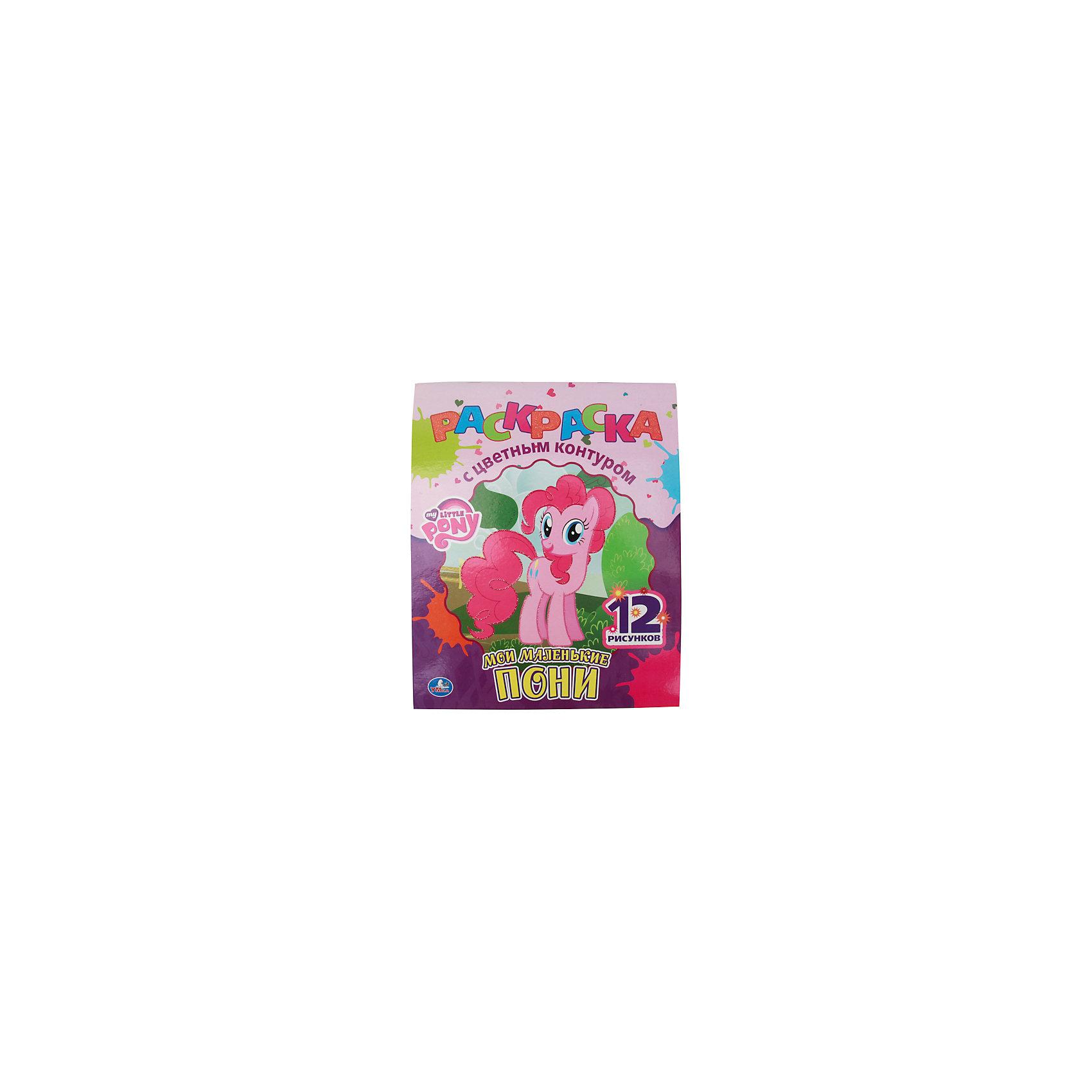 Умка Раскраска с цветным контуром, My little Pony умка книги по мультфильмам my little pony книга пианино с 8 клавишами и песенками