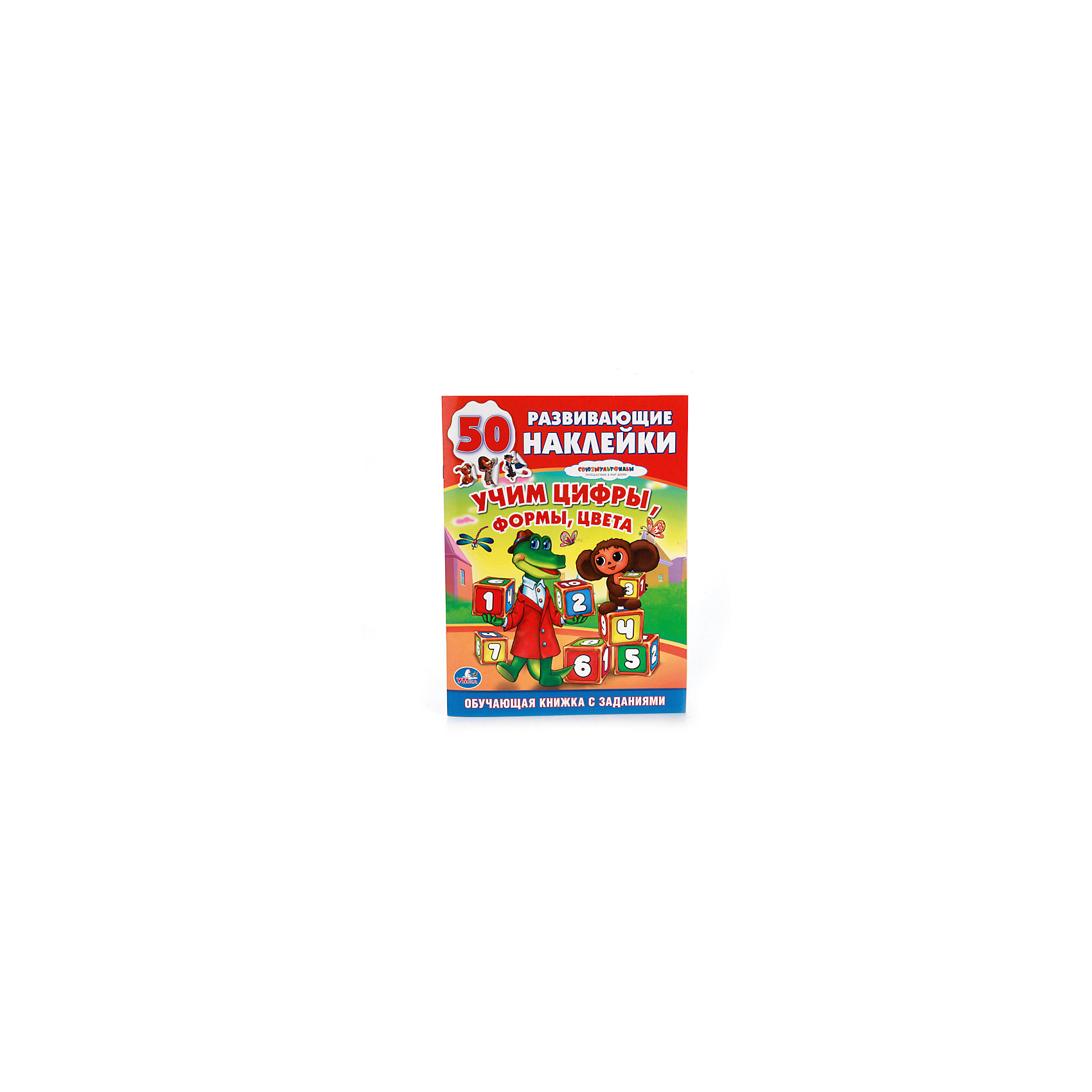 Умка Обучающая книжка с наклейками Учим цифры, формы, цвета, Чебурашка