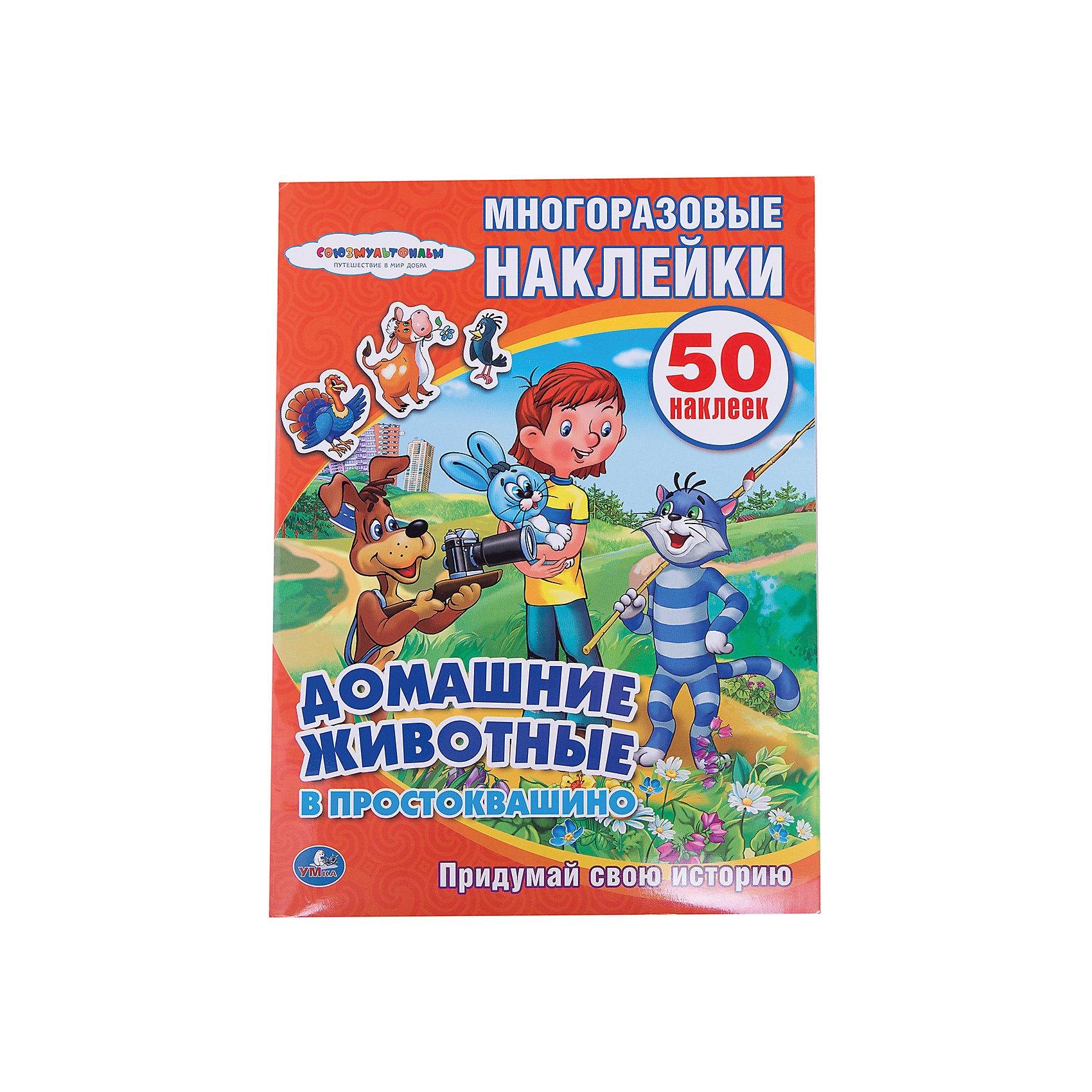 Умка Активити + 50 многоразовых наклеек Домашние животные в Простоквашино умка сказочная мода одень куклу 50 наклеек