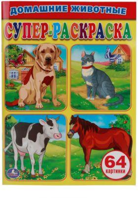Умка Простая раскраска для маленьких Домашние животные