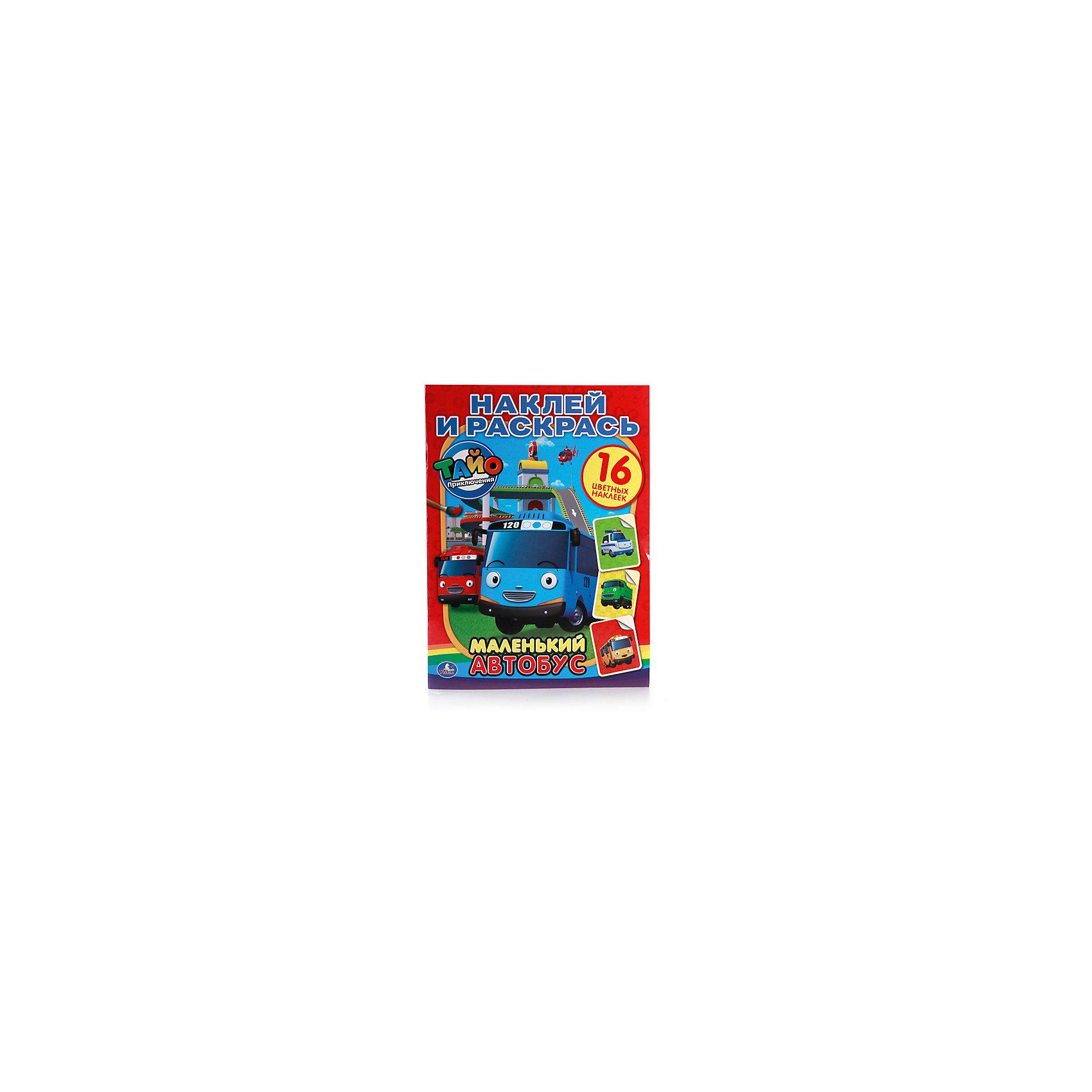 Умка Наклей и раскрась Тайо Маленький автобус умка сказочная мода одень куклу 50 наклеек