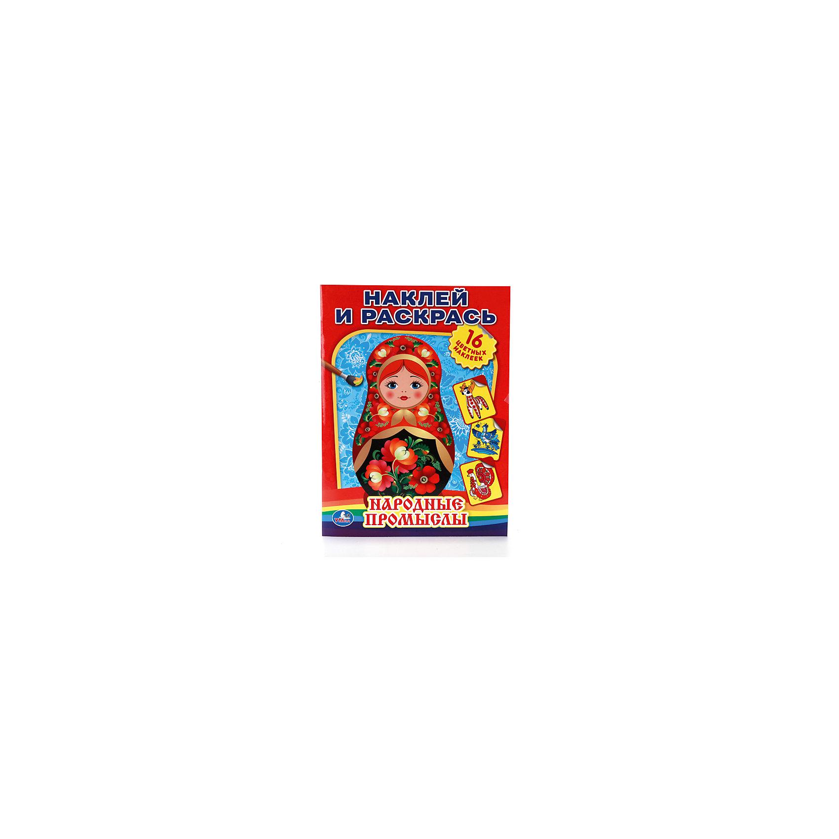 Умка Наклей и раскрась Народные промыслы умка сказочная мода одень куклу 50 наклеек