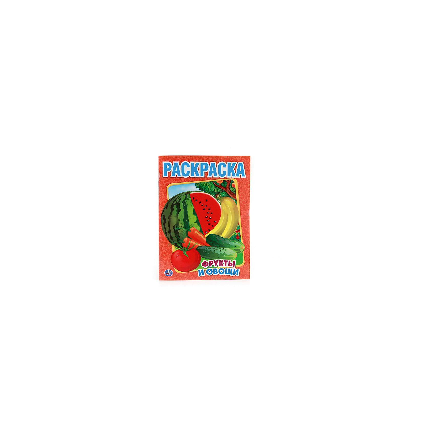 Умка Первая раскраска Фрукты и овощи игнатова а овощи и фрукты